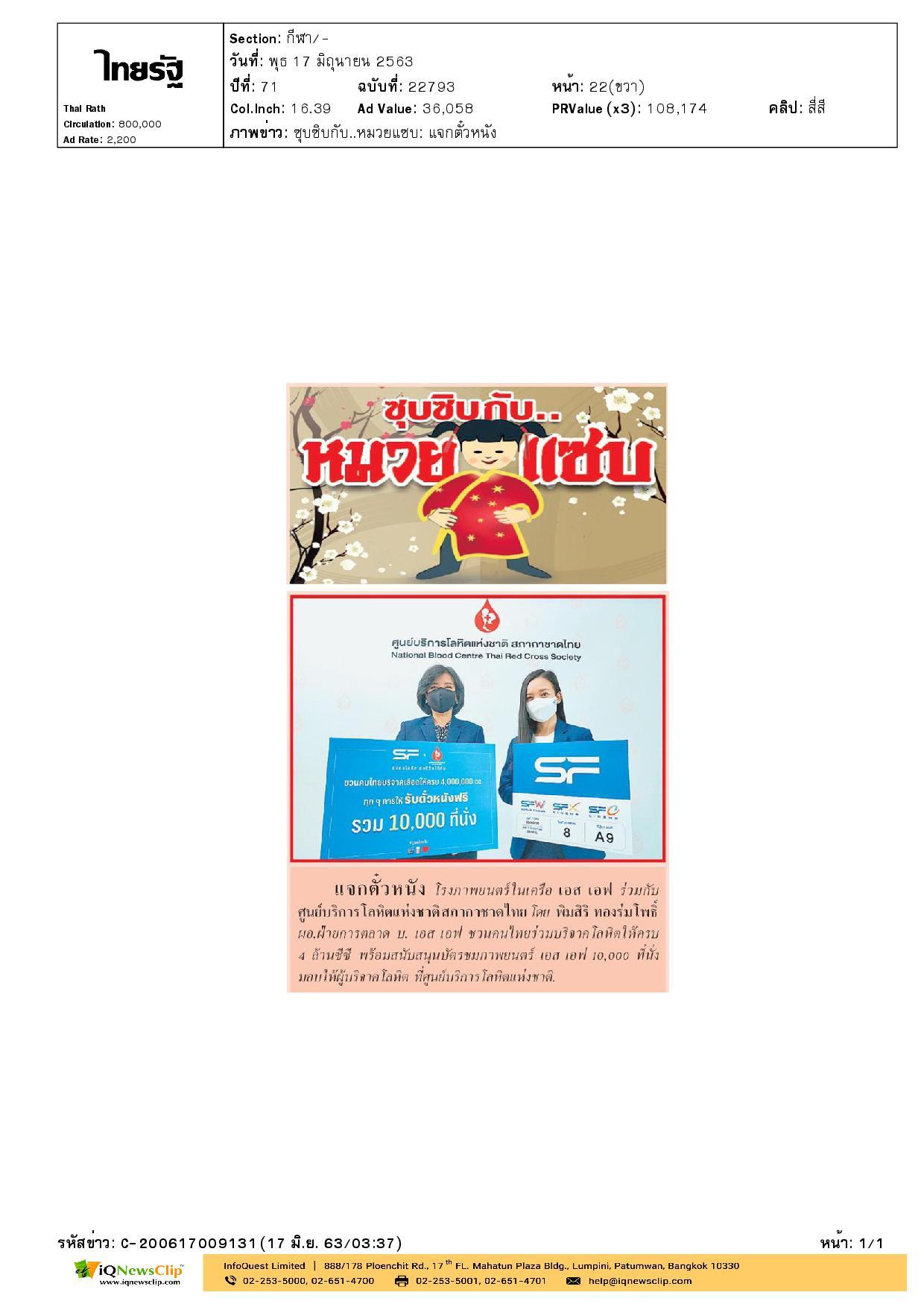 ชวนคนไทยบริจาคโลหิตรับตั๋วหนังฟรี