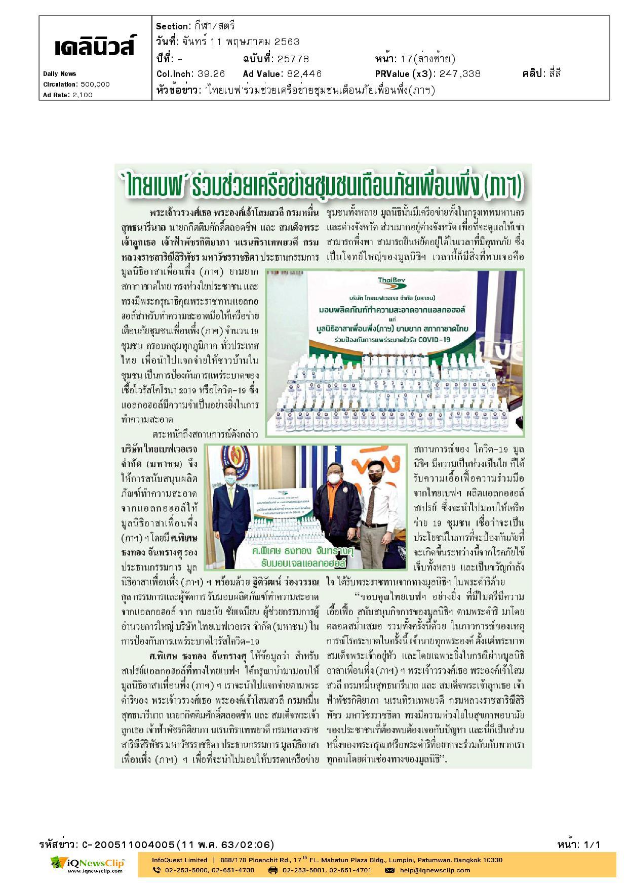 มูลนิธิอาสาเพื่อนพึ่ง (ภาฯ) ยามยาก สภากาชาดไทย