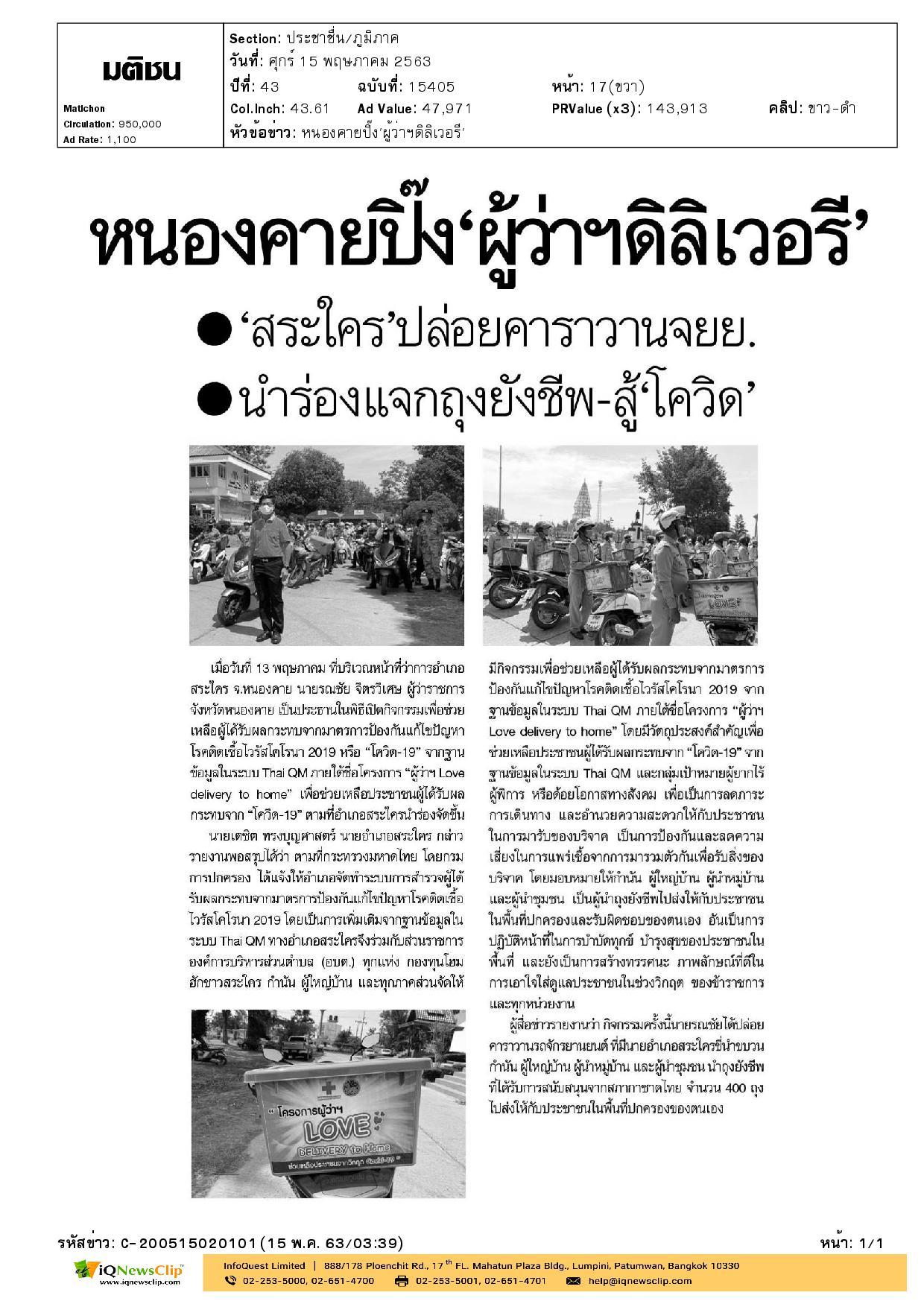 ถุงยังชีพจากสภากาชาดไทย