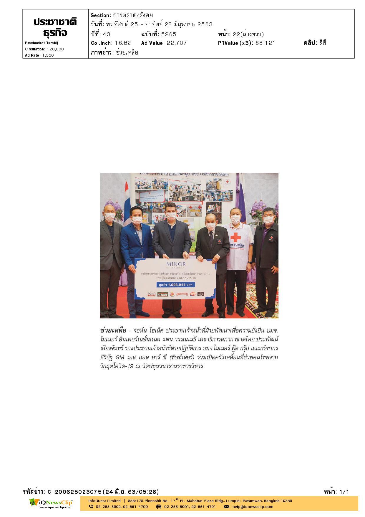 เลขาธิการฯ รับมอบเงินสนับสนุนโครงการครัวเคลื่อนที่สภากาชาดไทย