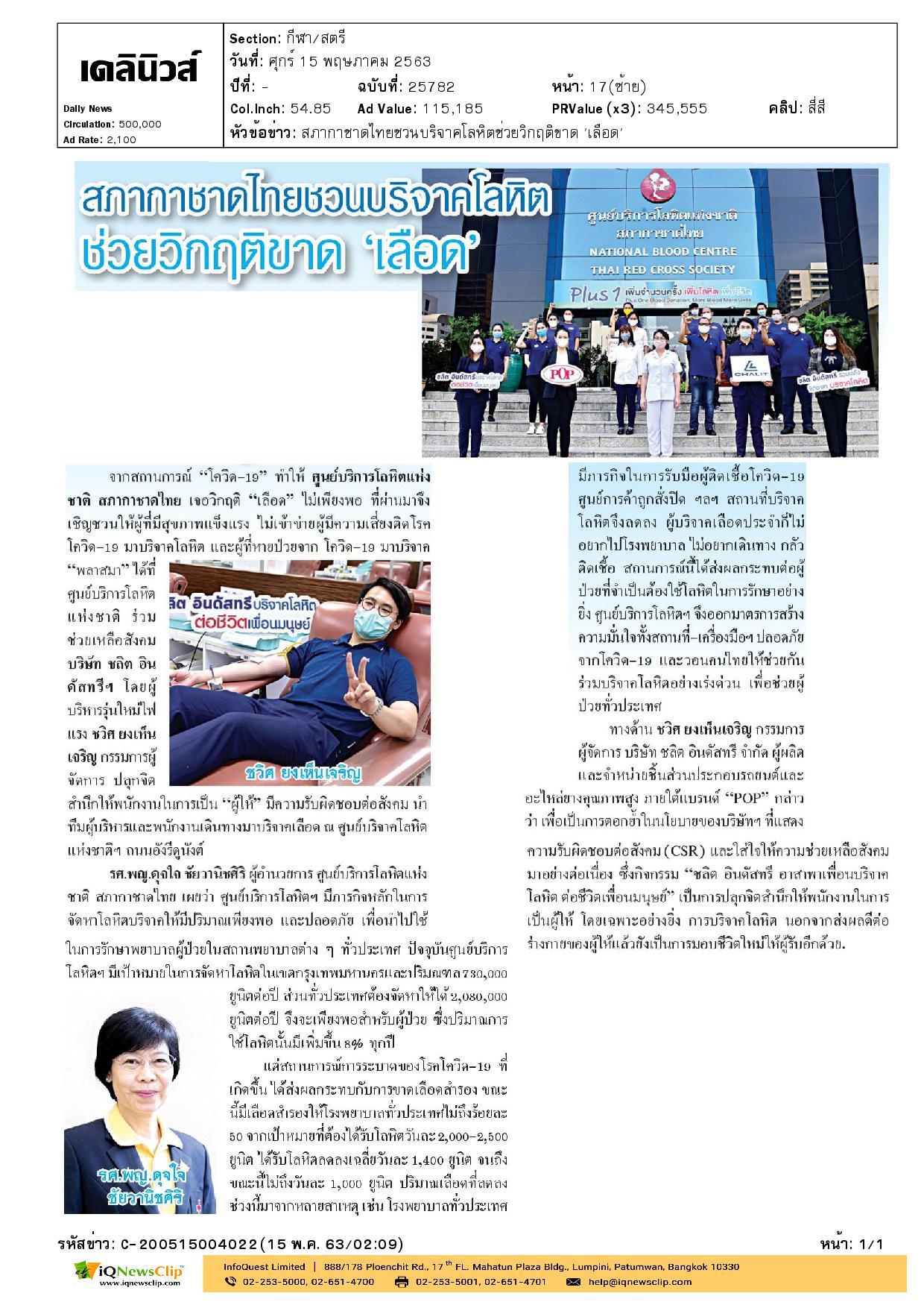 สภากาชาดไทย ชวนบริจาคโลหิต