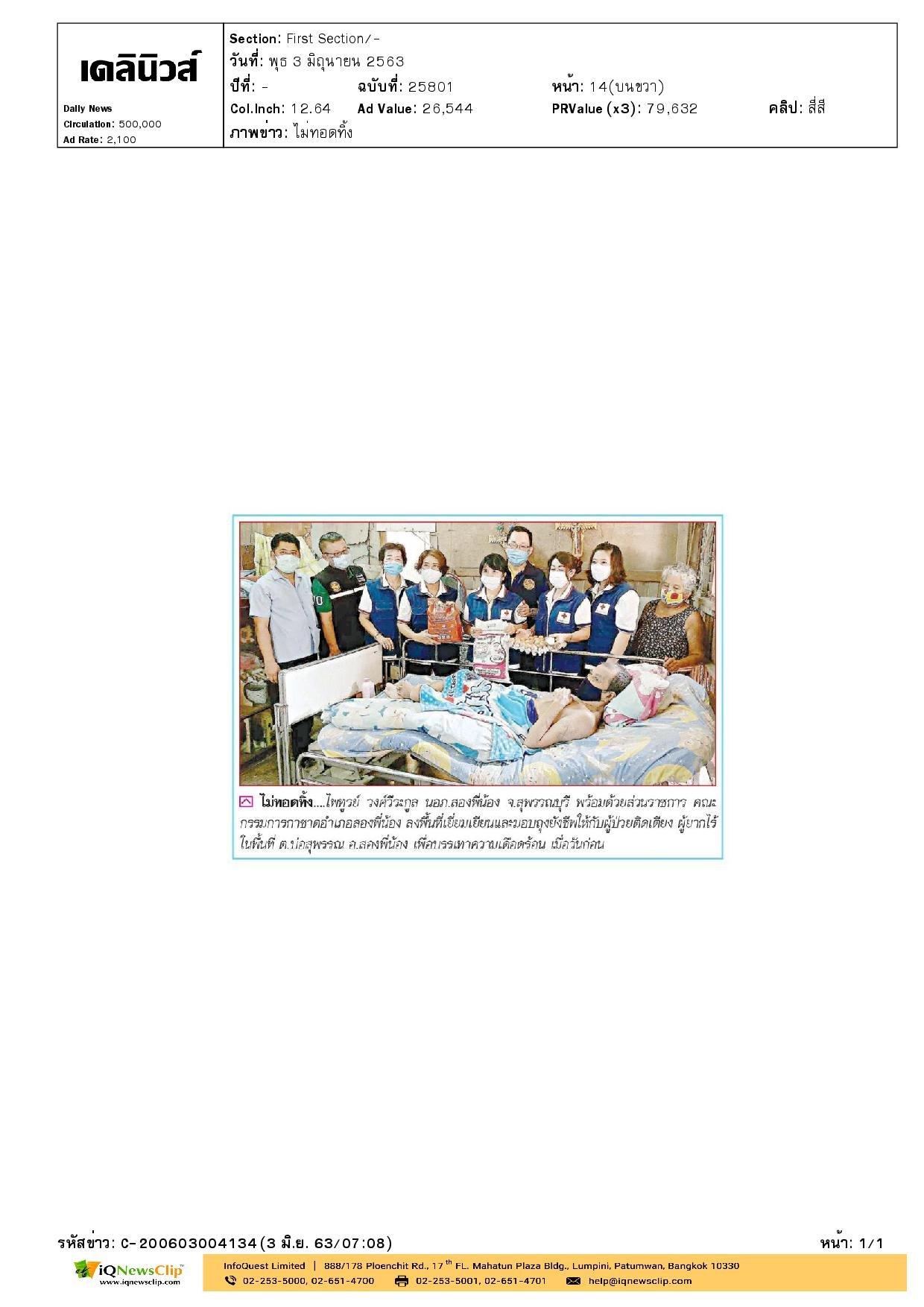 คณะกรรมการกิ่งกาชาด  มอบถุงยังชีพให้กับผู้ป่วยติดเตียง