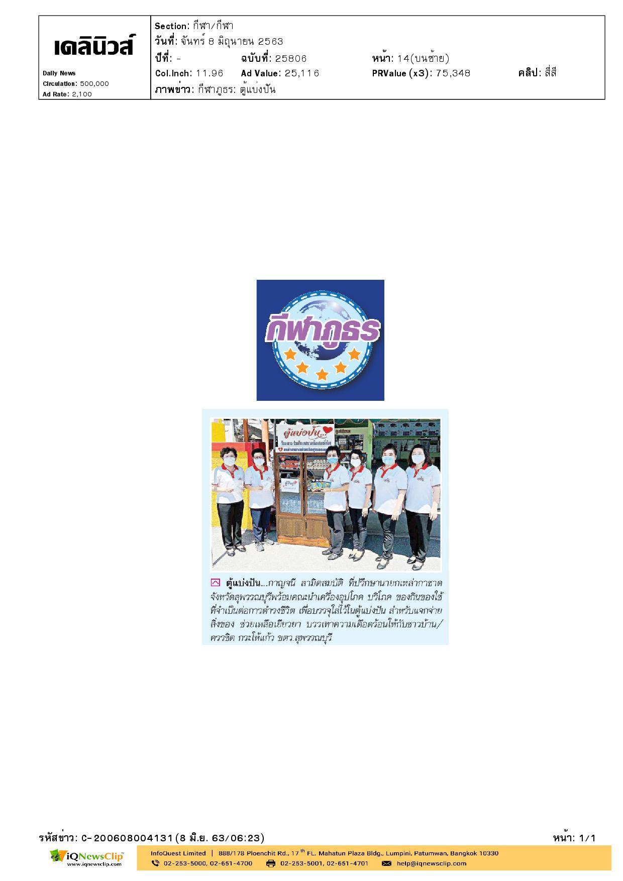เหล่ากาชาด จ.สุพรรณบุรี นำเครื่องอุปโภคบริโภค  บรรจุใส่ตู้ปันสุข