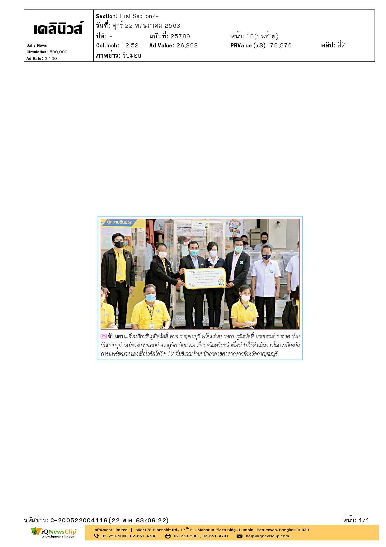 นายกเหล่ากาชาด จ.กาญจนบุรี รับมอบอุปกรณ์ทางการแพทย์