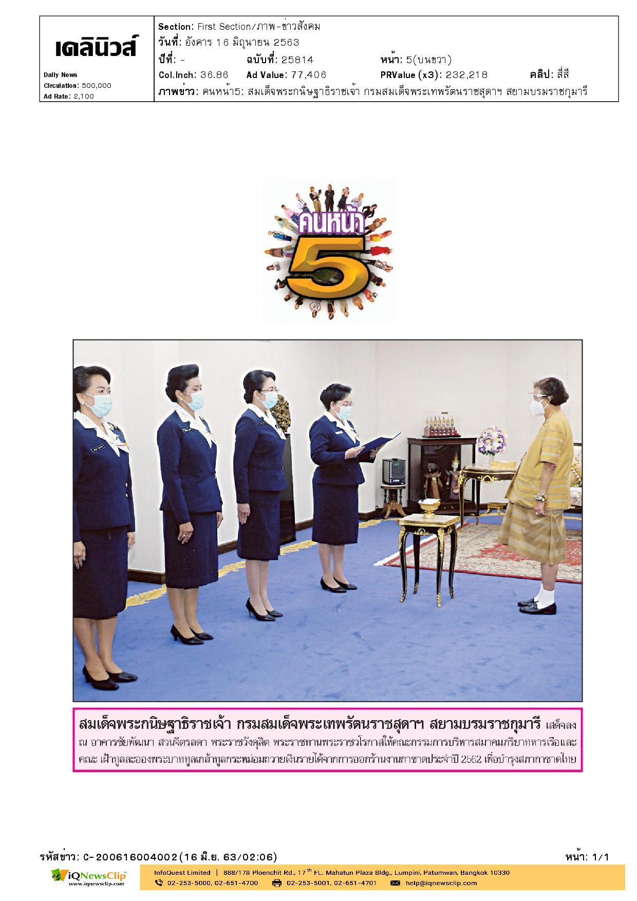 การออกร้านงานกาชาดประจำปี 2562 เพื่อบำรุงสภากาชาดไทย