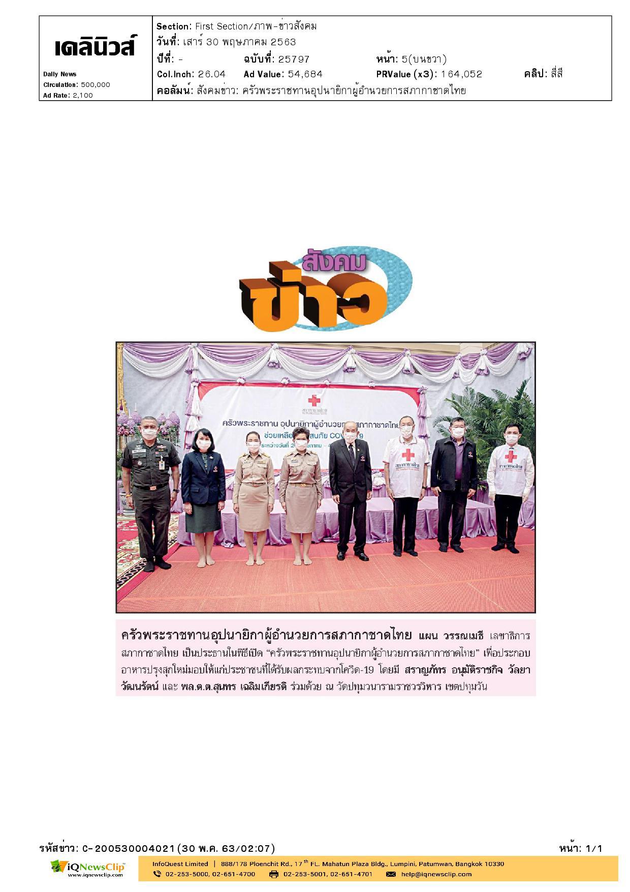ครัวพระราชทานอุปนายิกาผู้อำนวยการสภากาชาดไทย