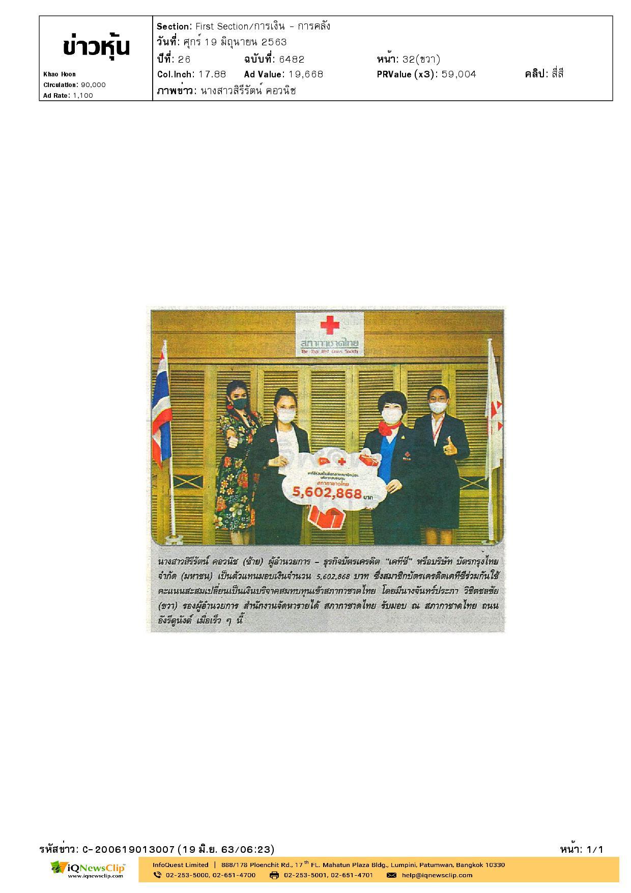 บริจาคเงินสนับสนุนกิจการสภากาชาดไทย