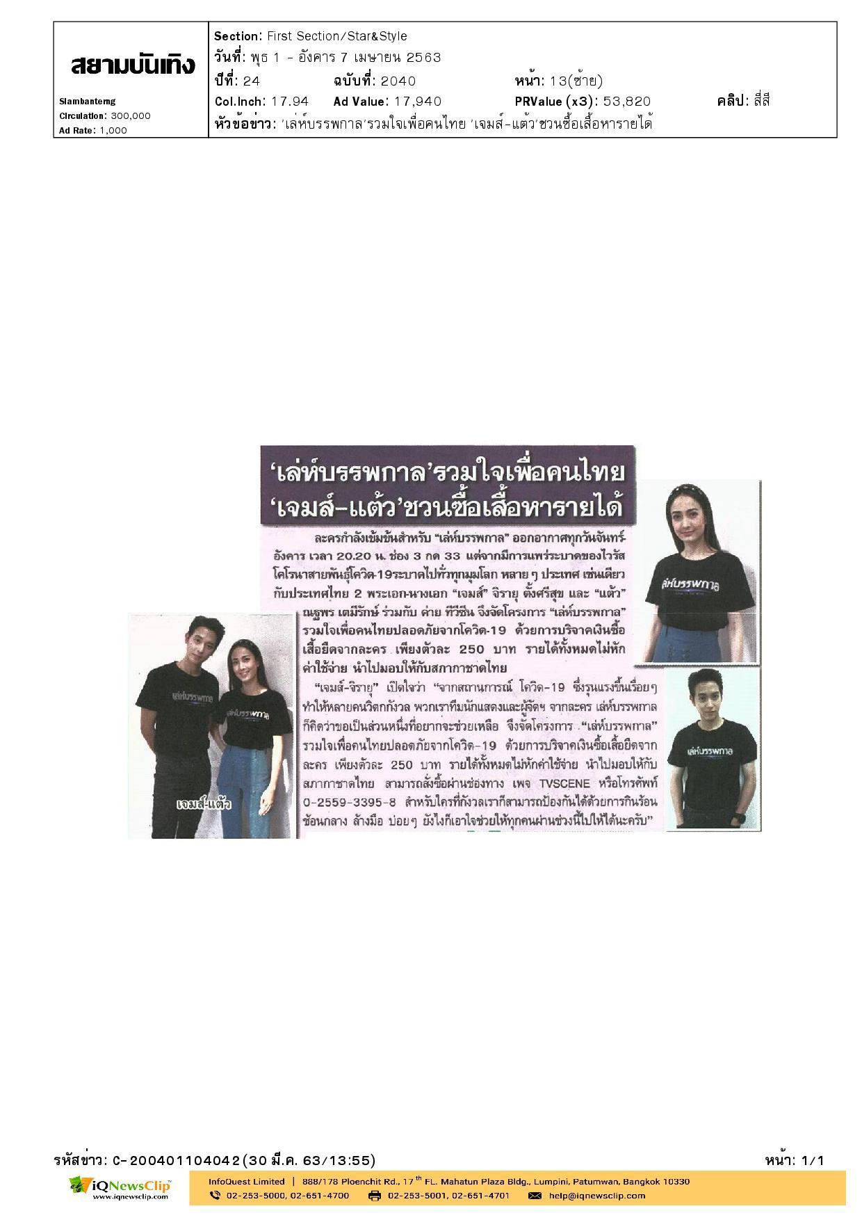 เชิญชวนซื้อเสื้อยืด รายได้มอบให้กับสภากาชาดไทย