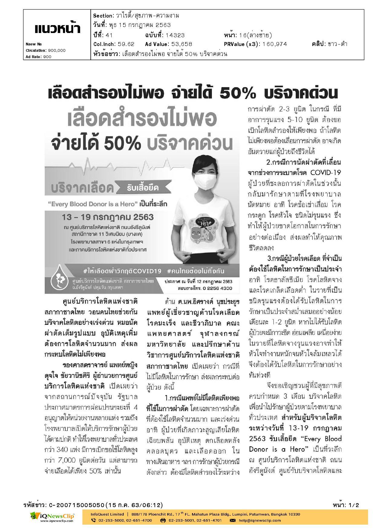เชิญชวนคนไทยช่วยกันบริจาคโลหิตอย่างเร่งด่วน