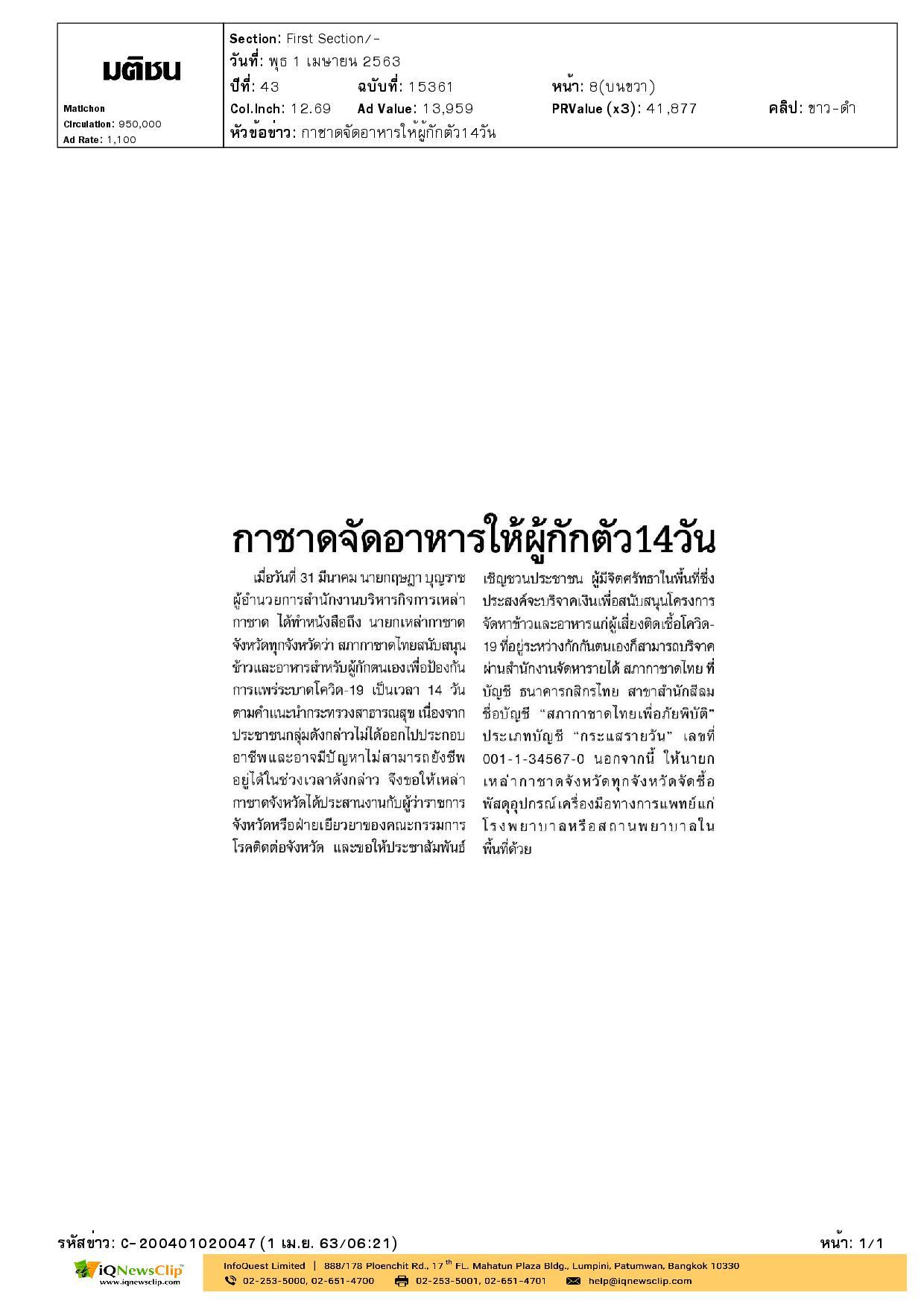 เชิญชวนบริจาคเงิน ให้สภากาชาดไทย ช่วยเหลือผู้ป่วยโควิด-19