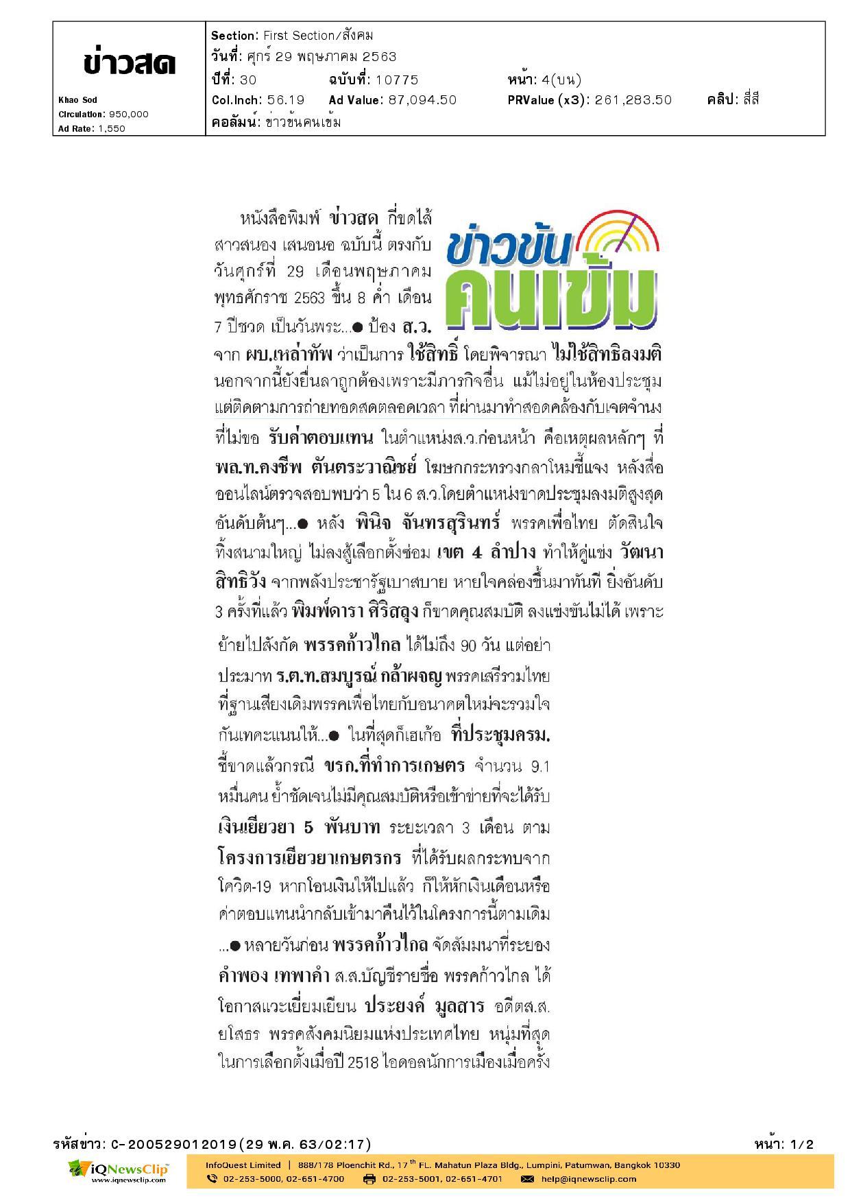 ไทยพาณิชย์รวมใจไทยให้โลหิตฝ่าวิกฤติโควิด-19