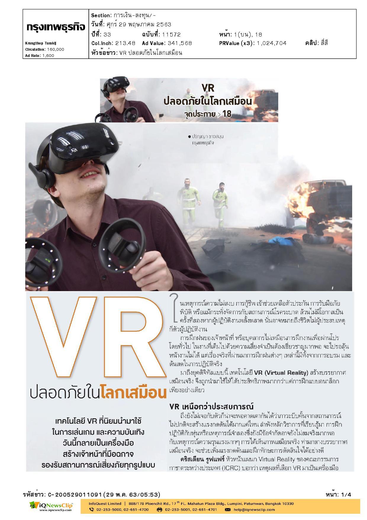 บทความ เรื่อง VR ปลอดภัยในโลกเสมือน