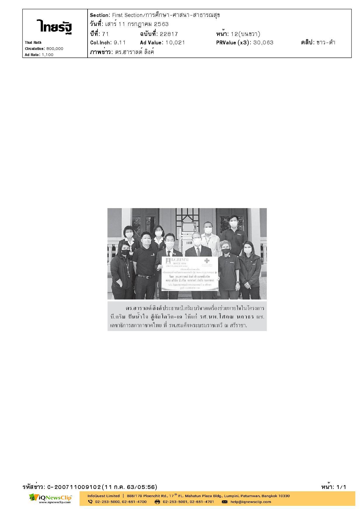 บี.กริม ปันน้ำใจ สู้ภัยโควิด-19 ให้แก่ รพ.สมเด็จฯ