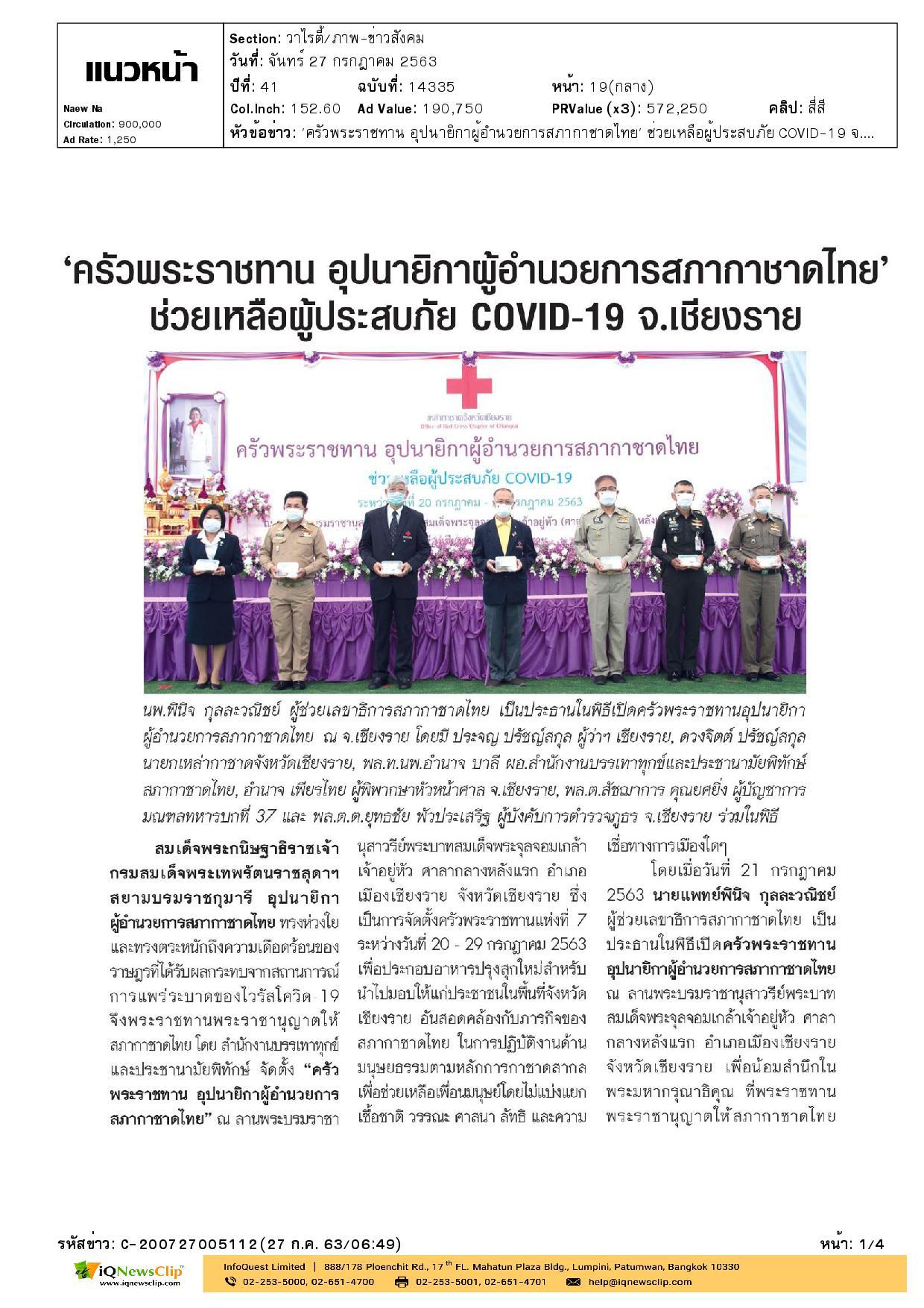 ครัวพระราชทาน อุปนายิกาผู้อำนวยการสภากาชาดไทย