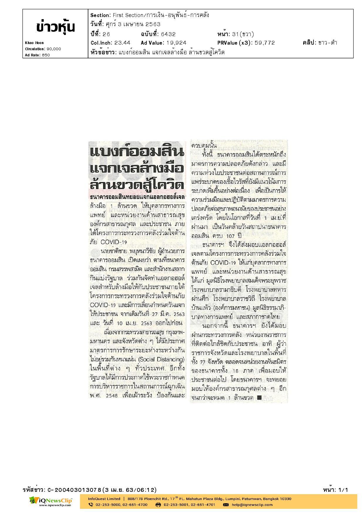 กระทรวงการคลังร่วมใจต้านภัยโควิด-19 แก่สภากาชาดไทย