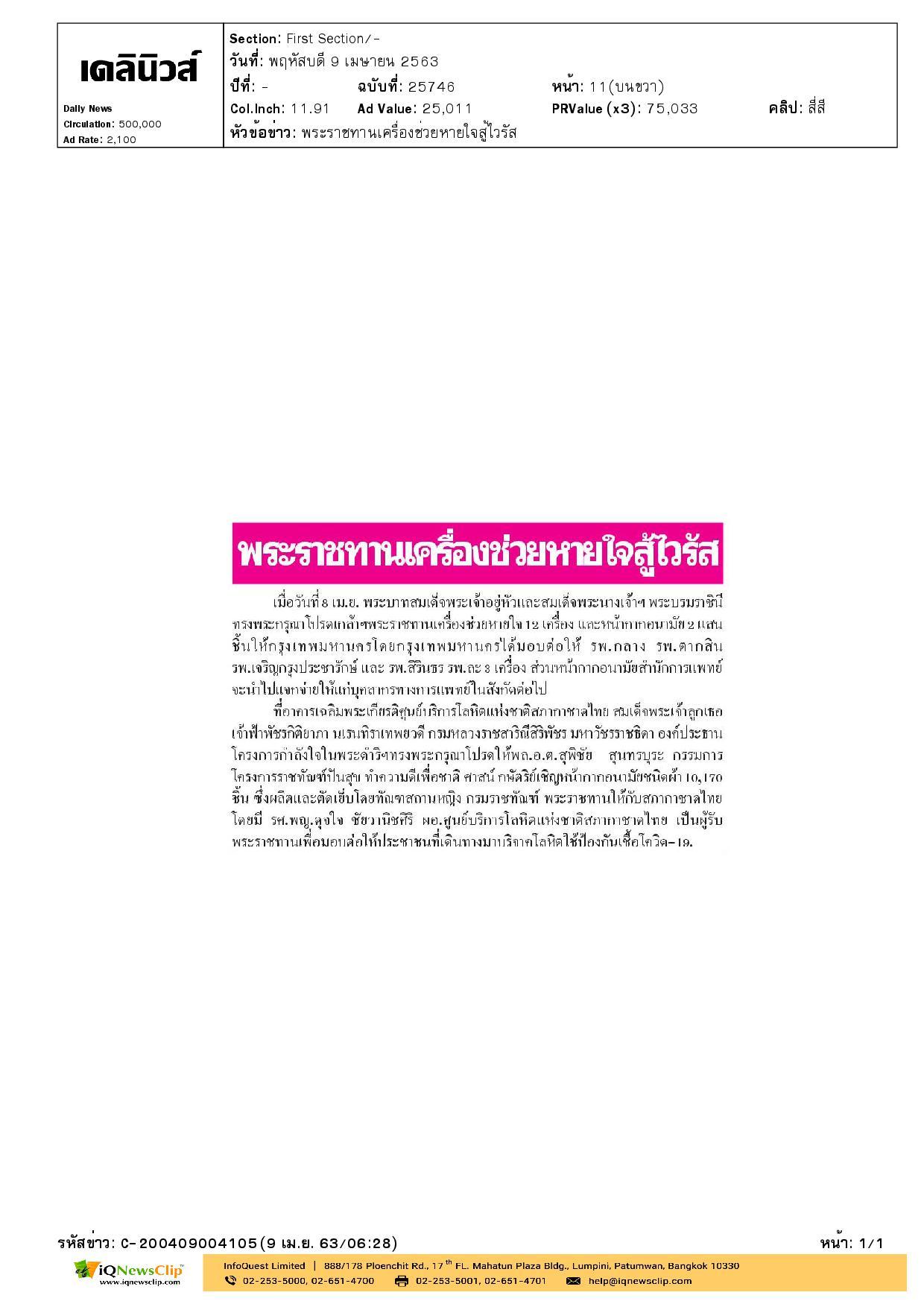 ผู้แทนพระองค์ เชิญหน้ากากอนามัยชนิดผ้า พระราชทานให้กับสภากาชาดไทย