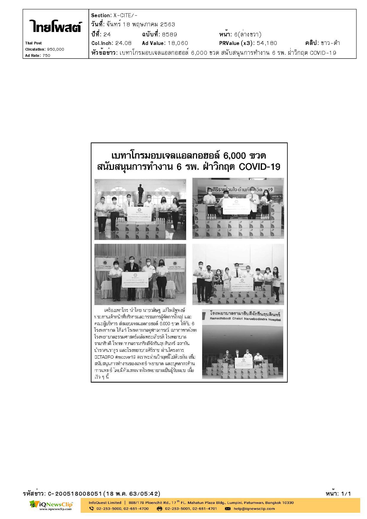 บุคลากรทางการแพทย์ รพ.จุฬาฯ