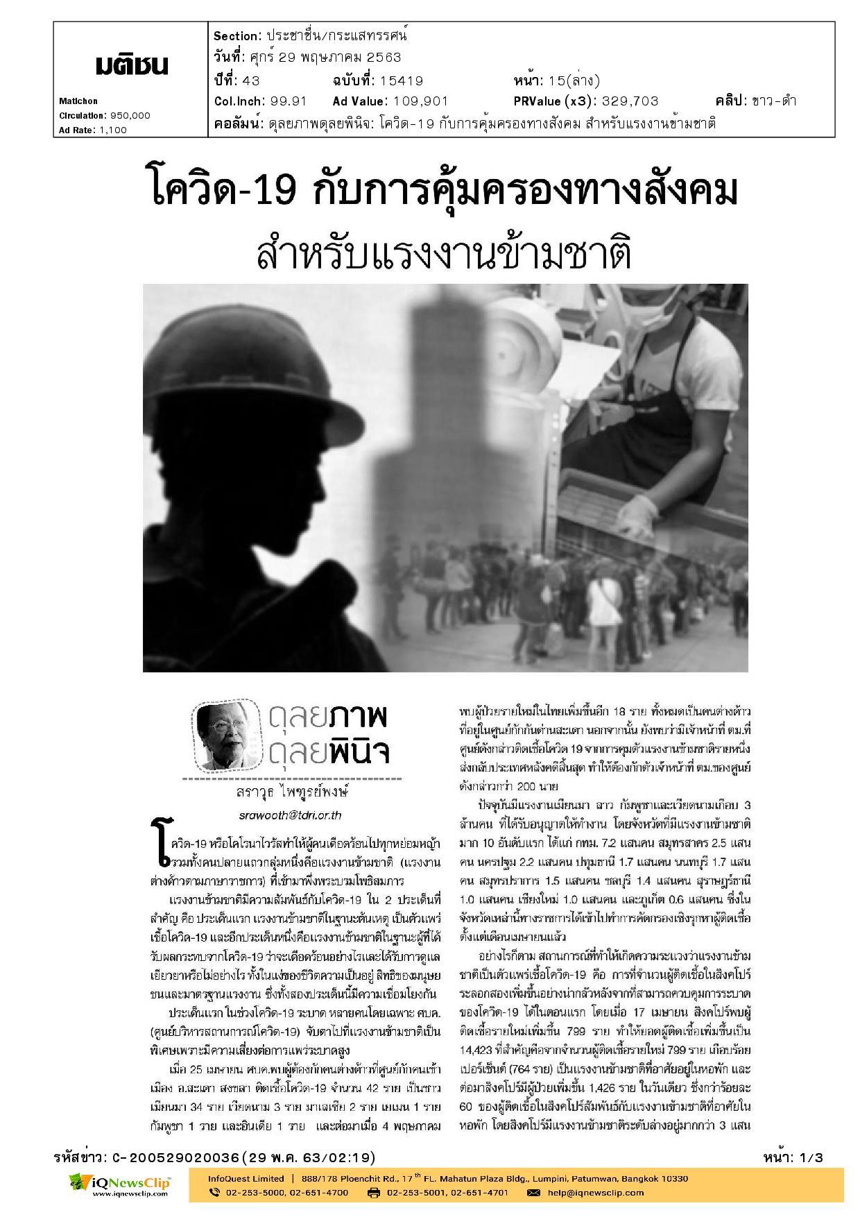 โควิด-19 กับการคุ้มครองทางสังคม สำหรับแรงงานข้ามชาติ