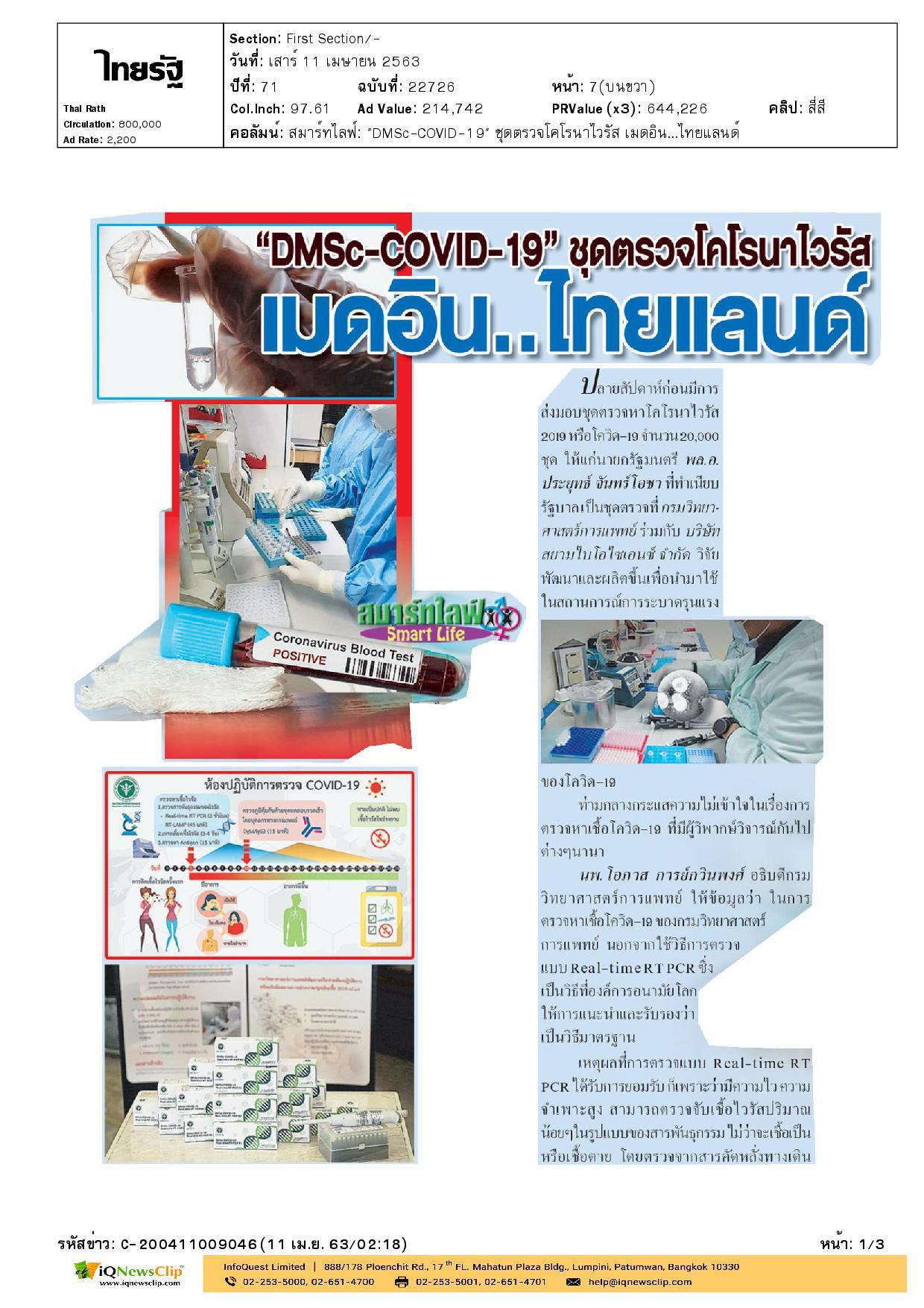 """บทความเรื่อง """" DMSc-COVID-19 ชุดตรวจโคโรนาไวรัส  เมดอิน ไทยแลนด์"""""""