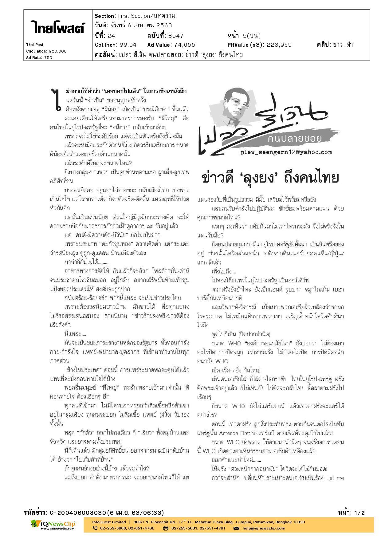 """คอลัมน์ """"เปลว-สีเงิน เรื่อง ข่าวดี ลุงยง ถึงคนไทย"""""""