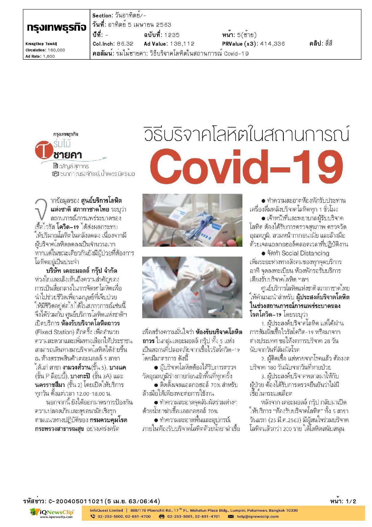 """บทความเรื่อง """"วิธีบริจาคโลหิตในสถานการณ์ Covid-19"""""""