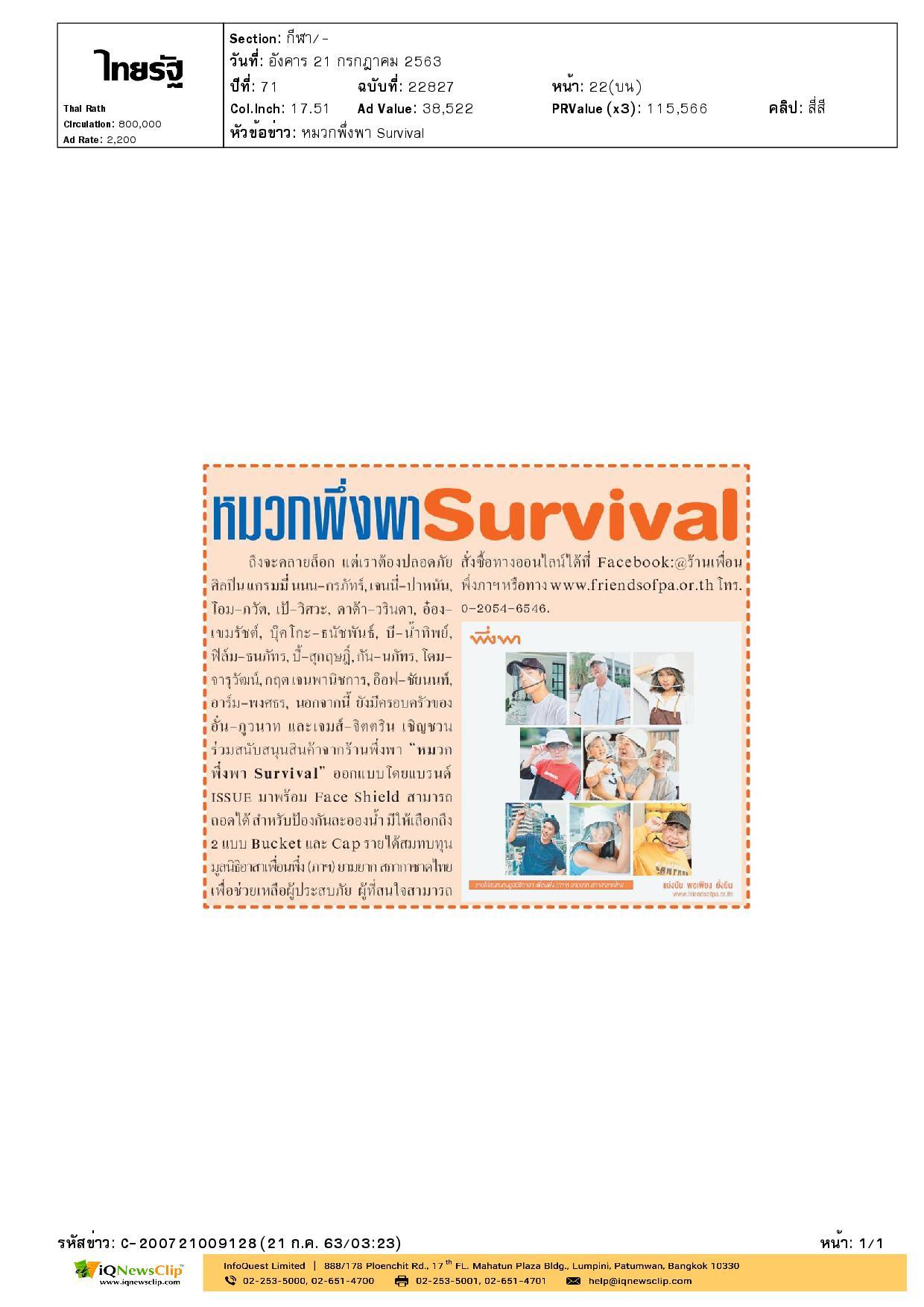"""หมวกพึ่งพา Survival"""" รายได้สมทบทุนมูลนิธิอาสาเพื่อนพึ่ง (ภาฯ)"""