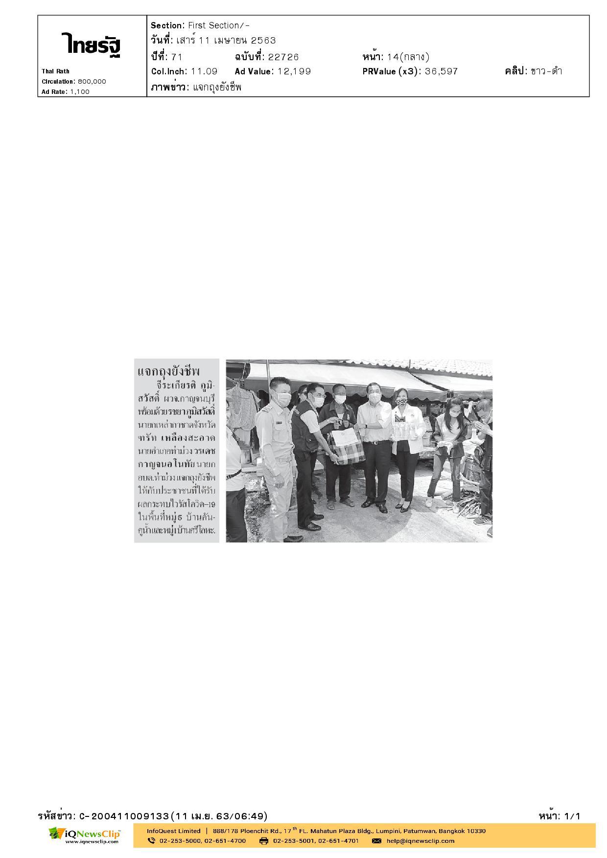 นายกเหล่ากาชาด จ.กาญจนบุรี แจกถุงยังชีพให้แก่ประชาชน