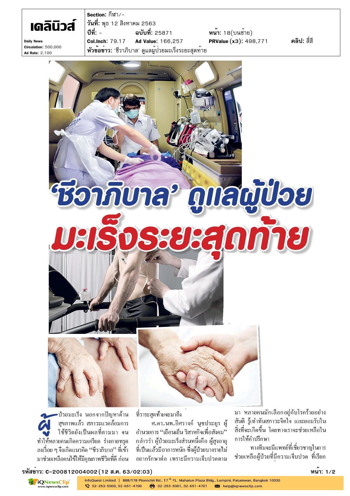 """บทความเรื่อง """"ชีวาภิบาล ดูแลผู้ป่วยมะเร็งระยะสุดท้าย"""""""