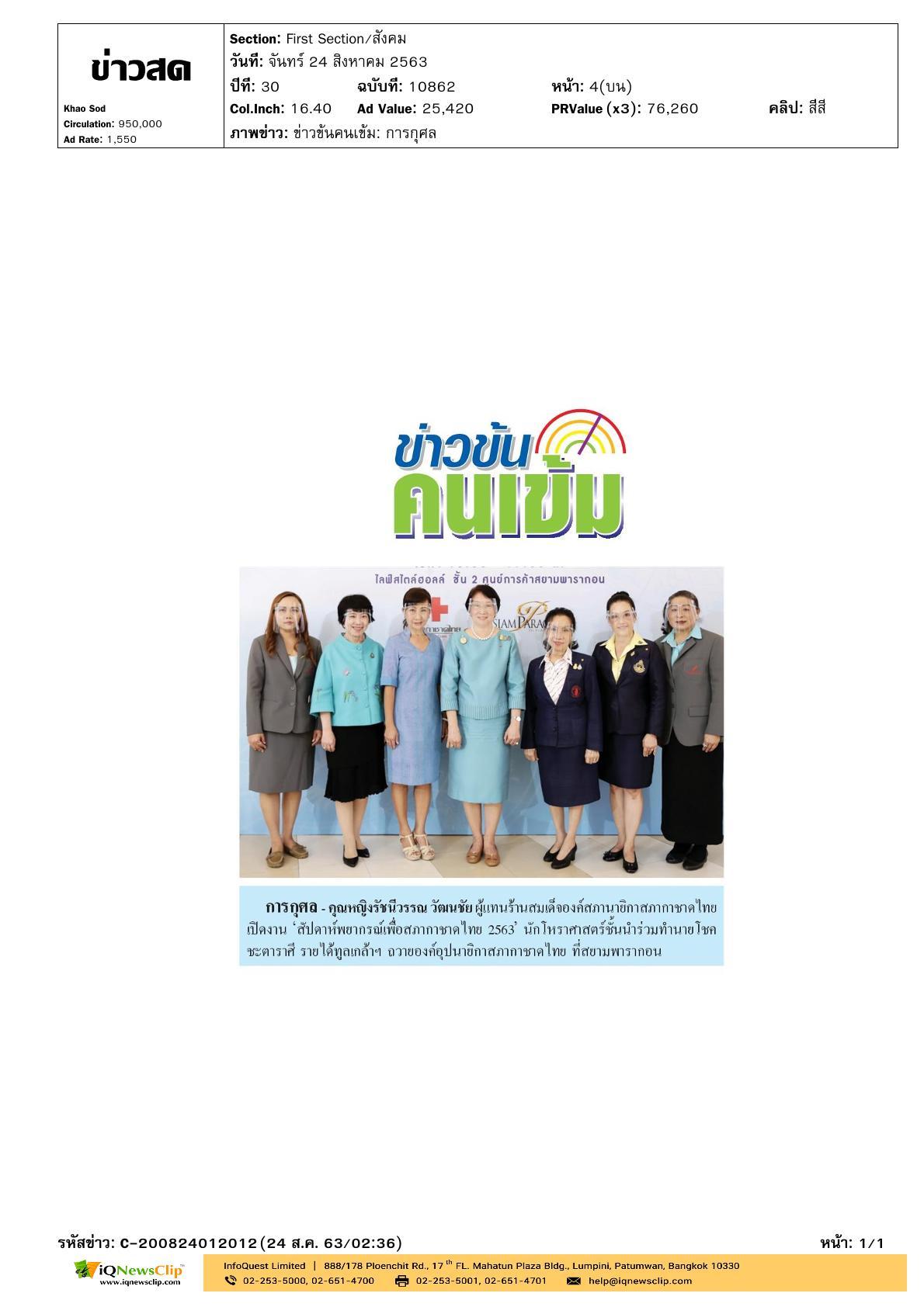 """งาน """"สัปดาห์พยากรณ์เพื่อ สภากาชาดไทย"""" ประจำปี 2563"""