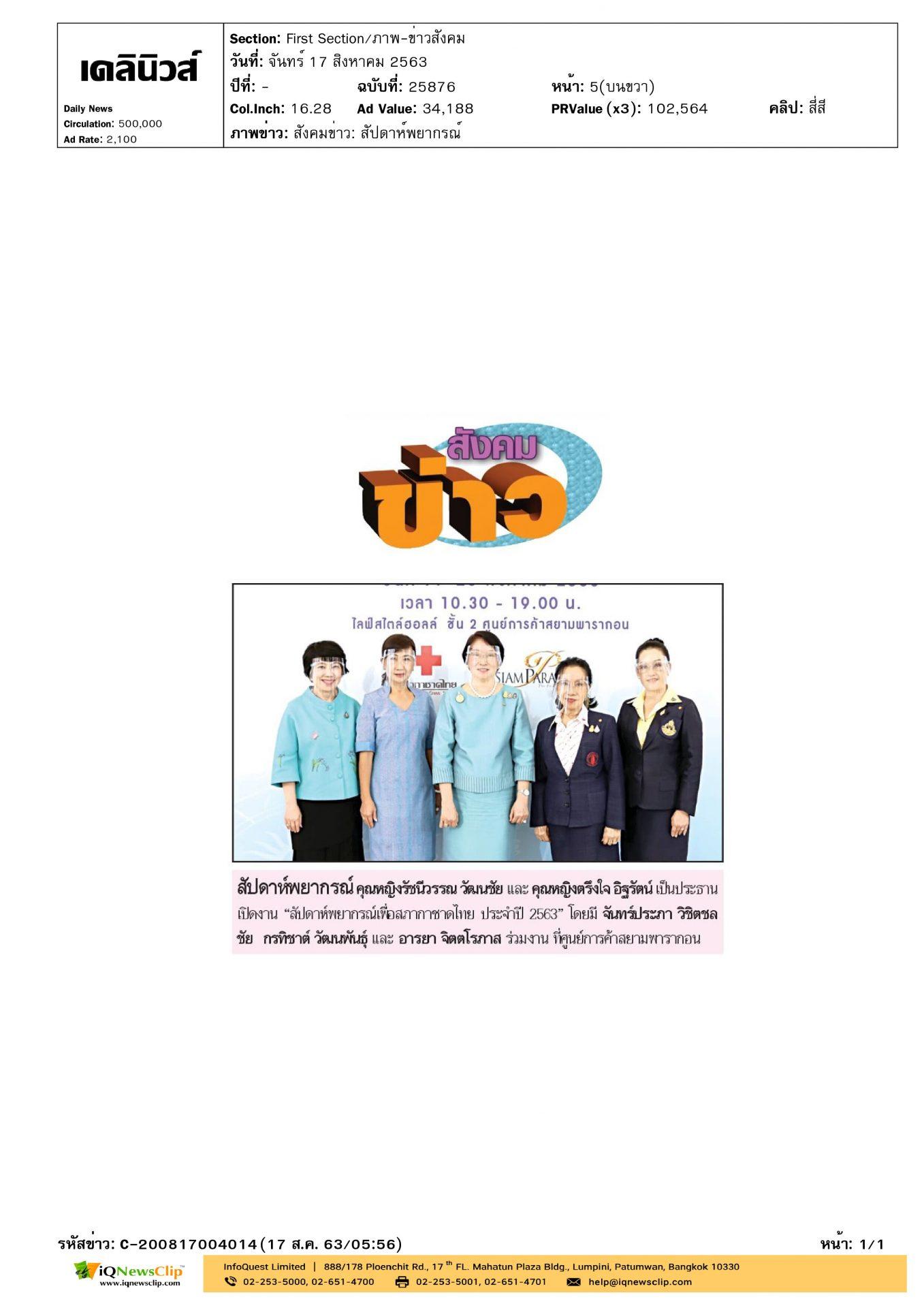 """งาน""""สัปดาห์พยากรณ์เพื่อ สภากาชาดไทย"""" ประจำปี 2563"""