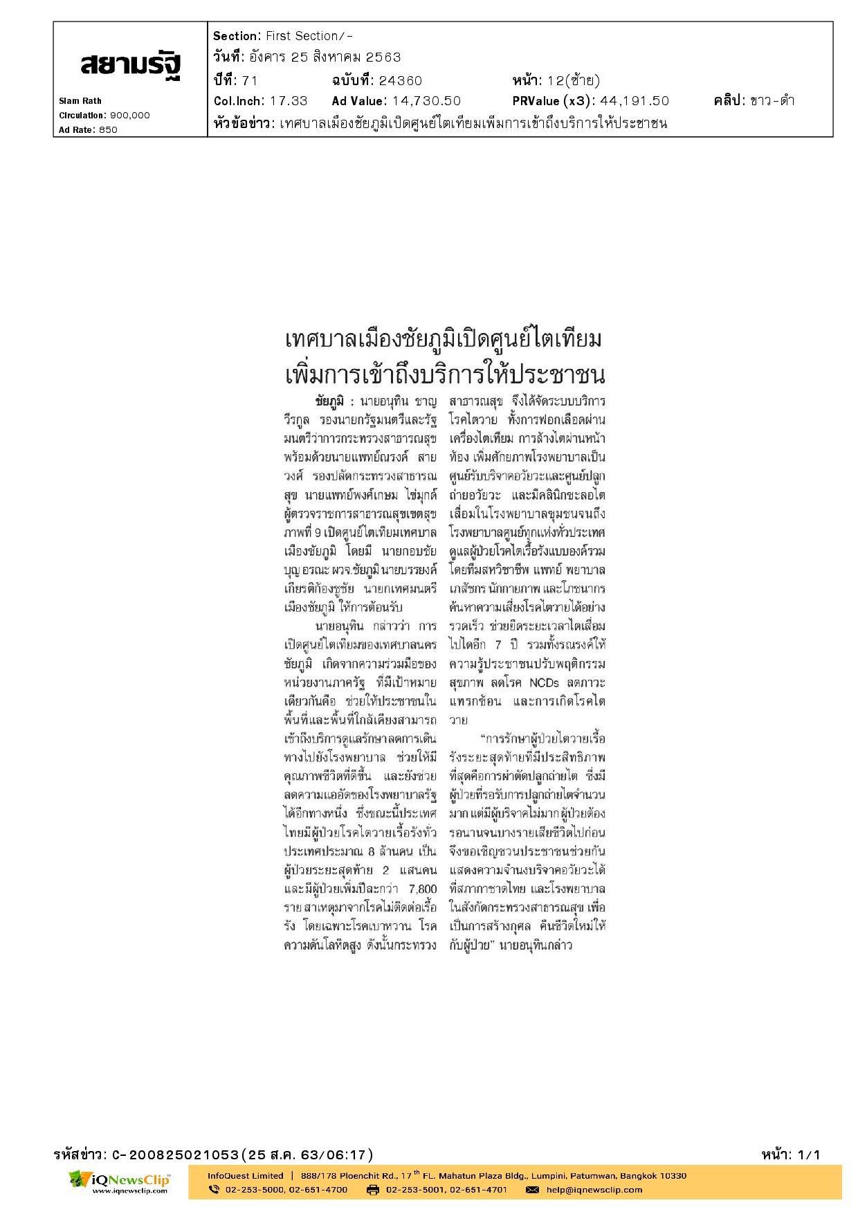 เชิญชวนประชาชนร่วมกันแสดงความจำนงบริจาคอวัยวะที่สภากาชาดไทย