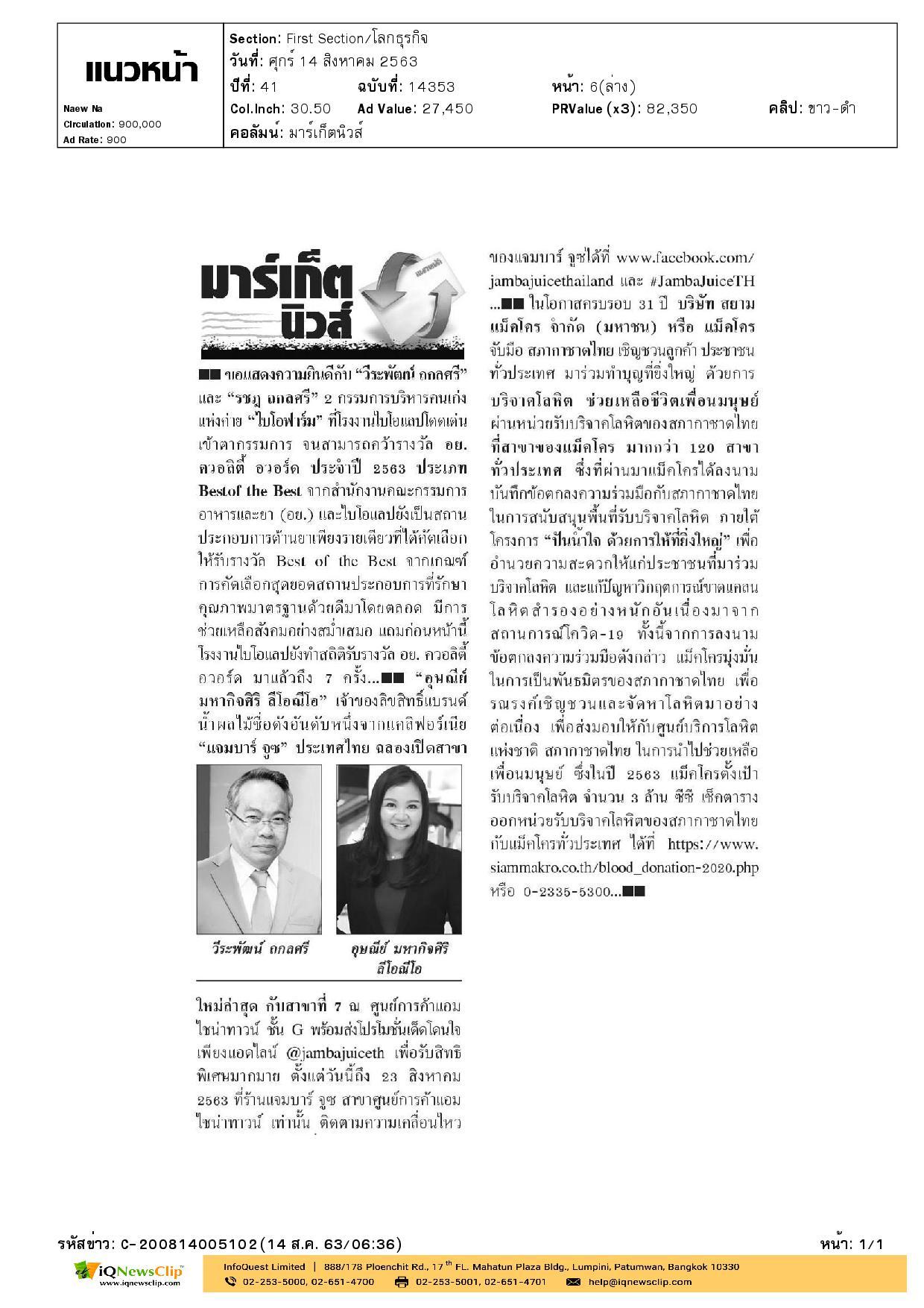 บริจาคโลหิตให้แก่สภากาชาดไทย