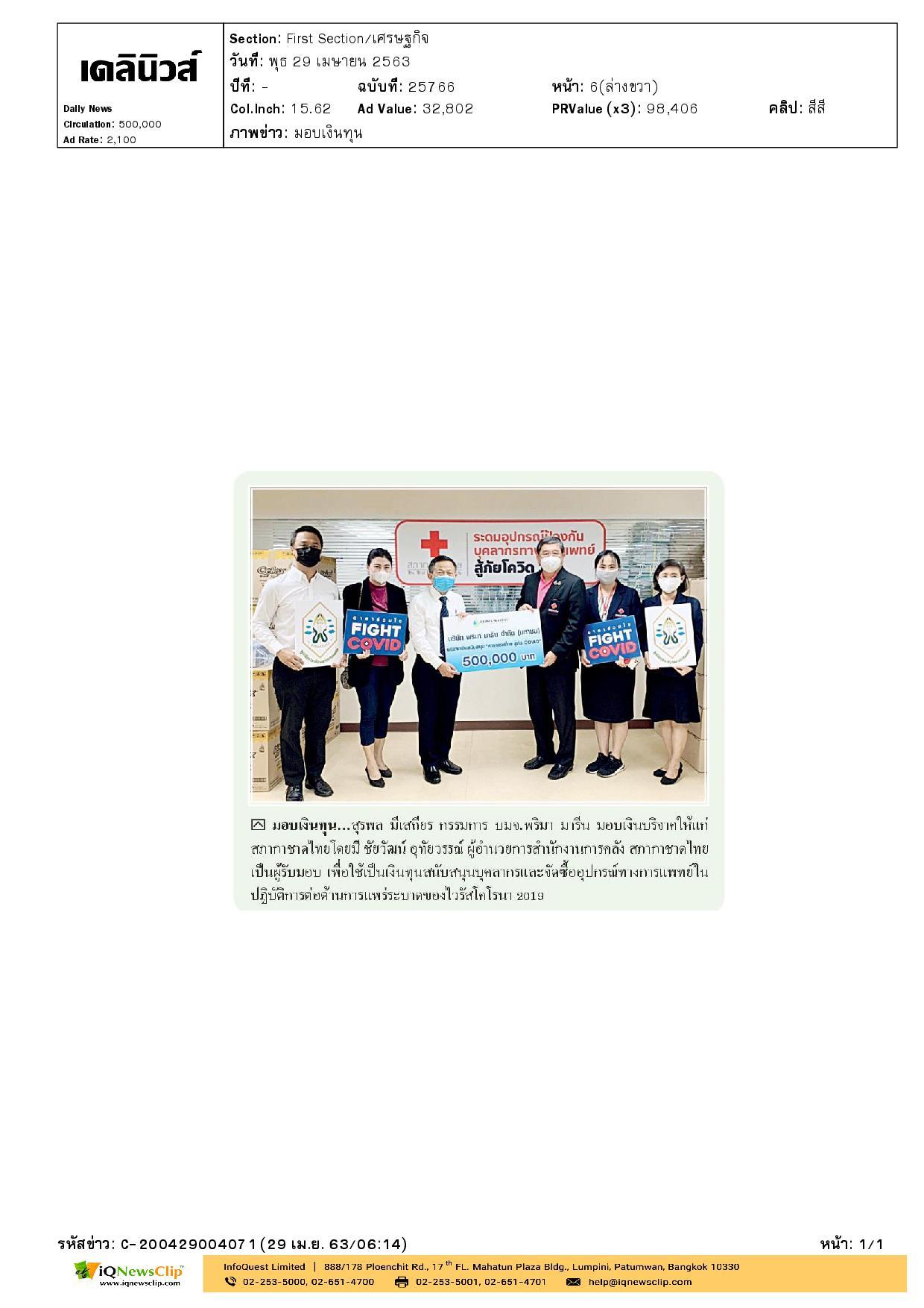 มอบเงินบริจาคให้แก่สภากาชาดไทย