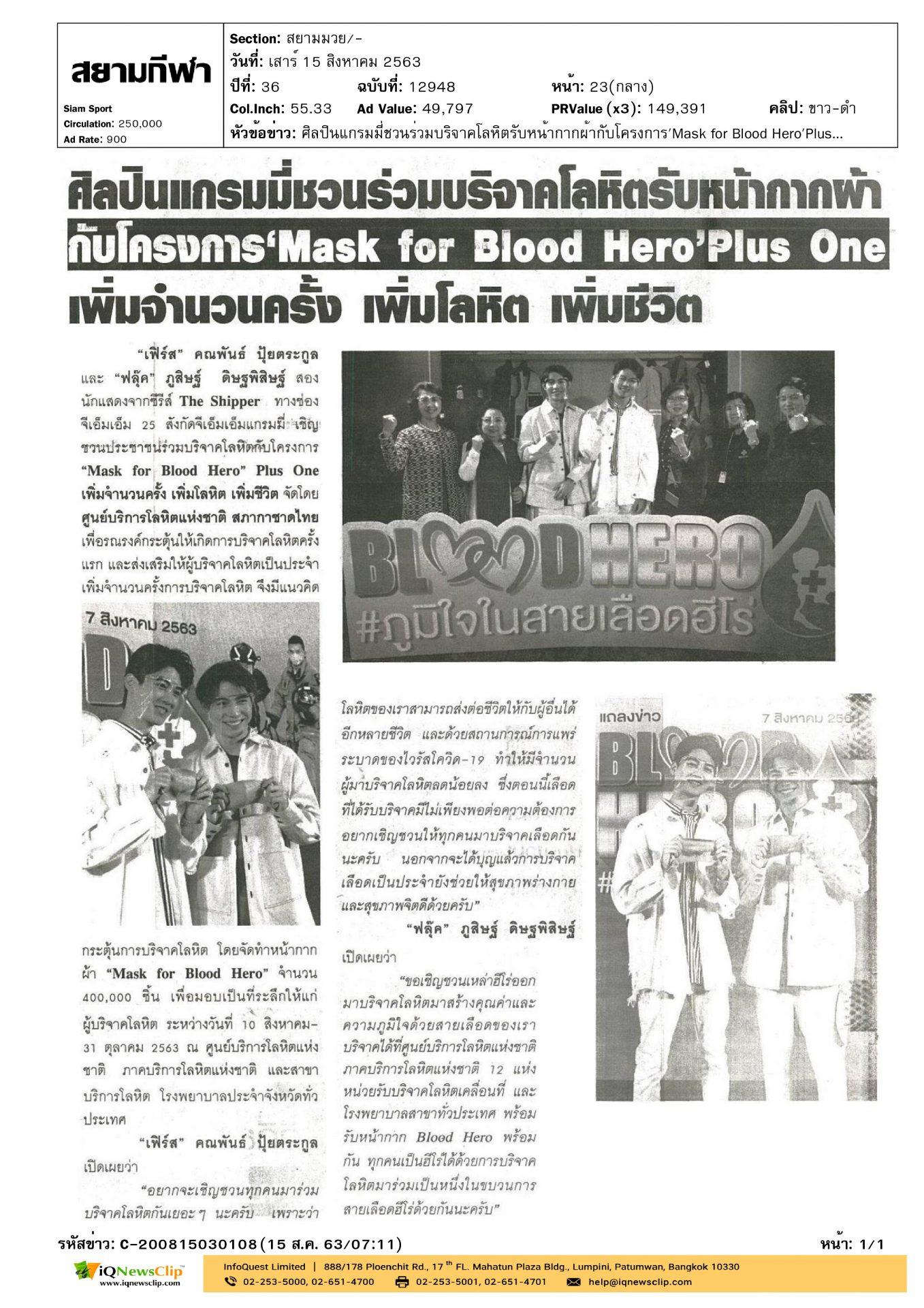 """โครงการ """"Mask for Blood Hero"""" Plus One  เพิ่มจำนวนครั้ง เพิ่มโลหิต เพิ่มชีวิต"""