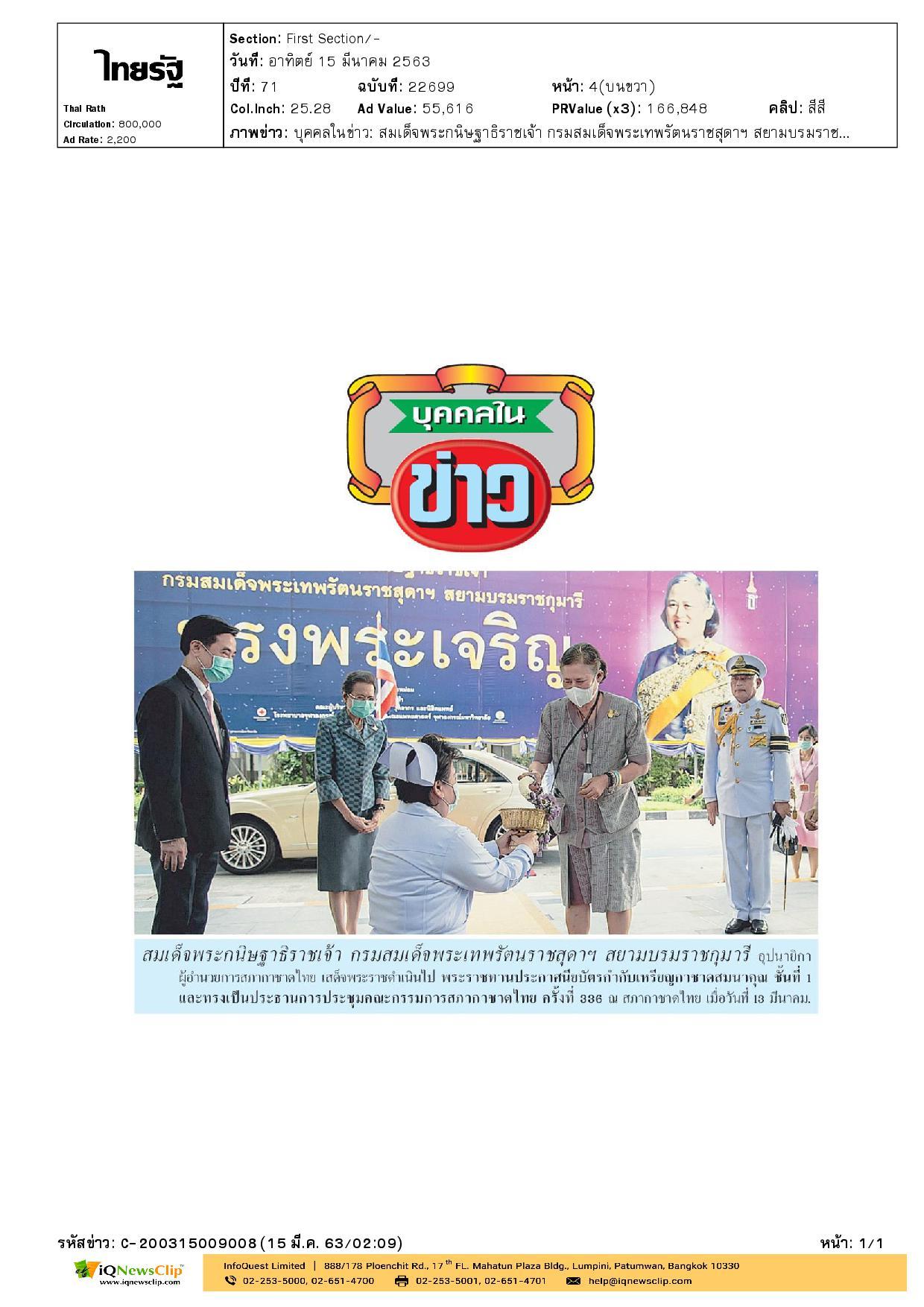 ประชุมคณะกรรมการสภากาชาดไทย ครั้งที่ 336