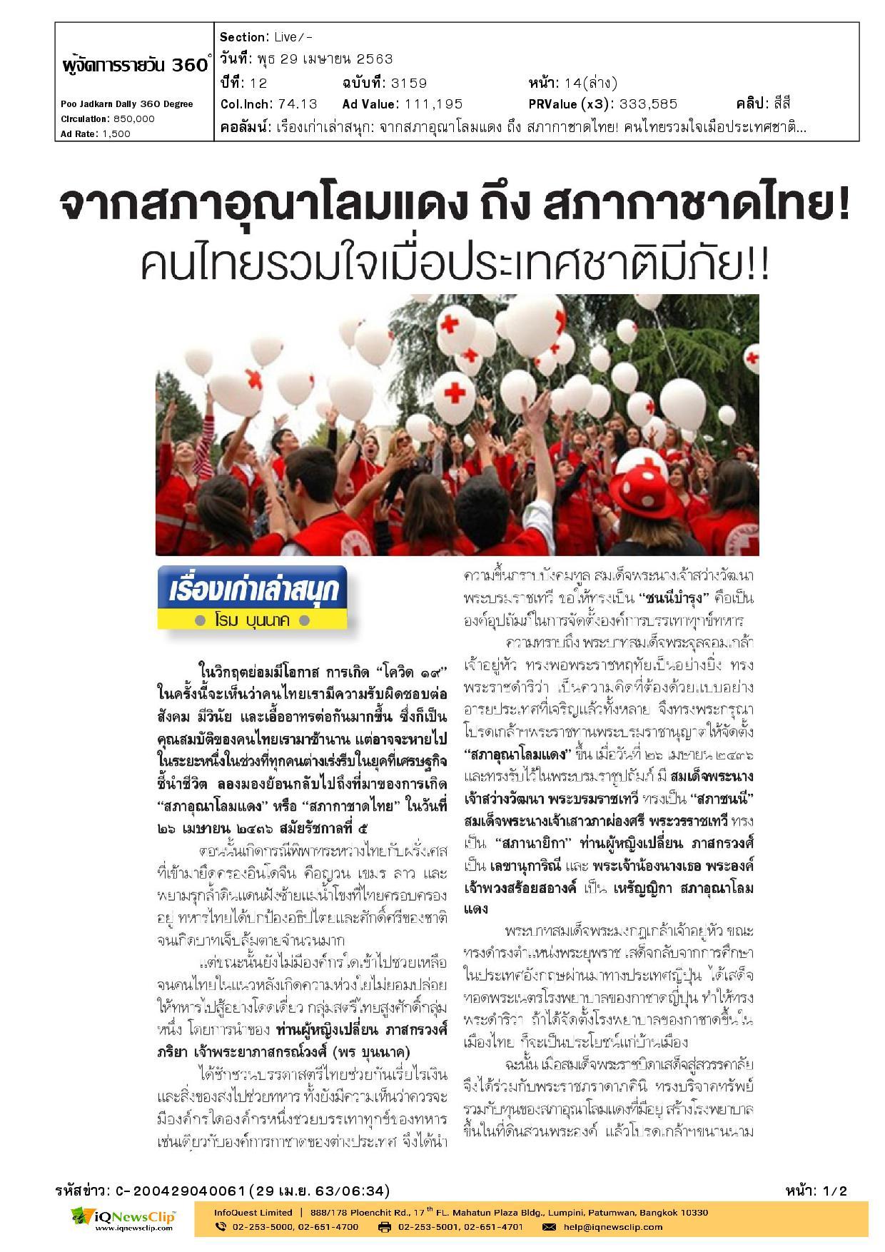 สภาอุณาโลมแดง ถึง สภากาชาดไทย