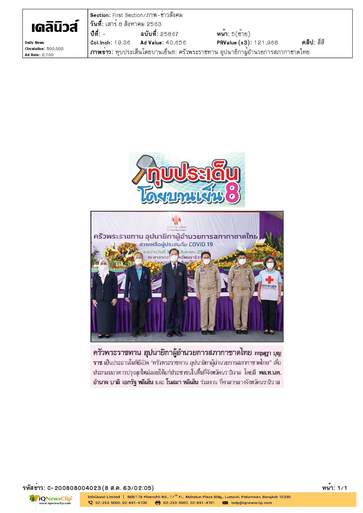"""""""ครัวพระราชทาน อุปนายิกาผู้อำนวยการสภากาชาดไทย"""