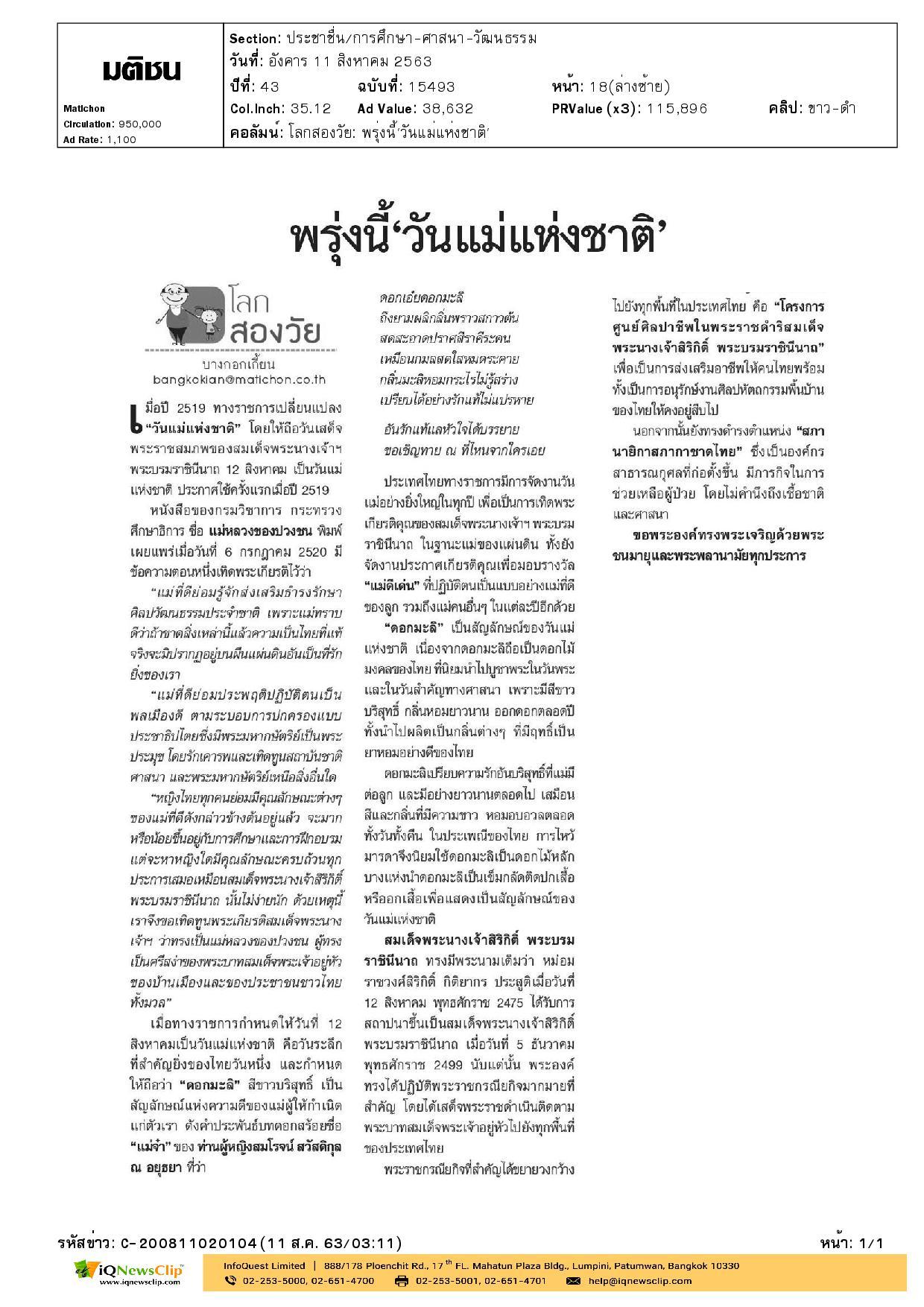 """""""สภานายิกาสภากาชาดไทย"""""""