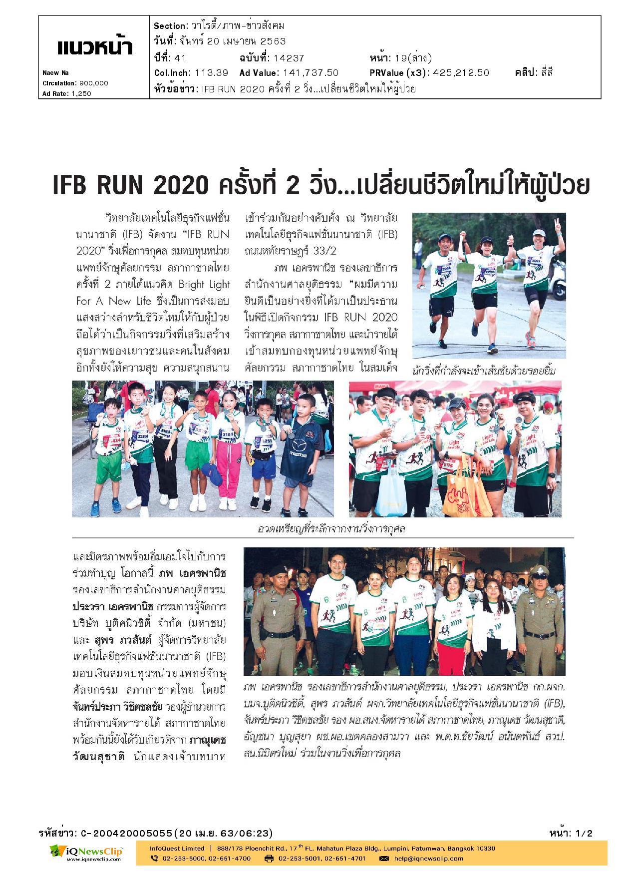 วิ่งเพื่อการกุศล สมทบทุนจักษุศัลยกรรม สภากาชาดไทย