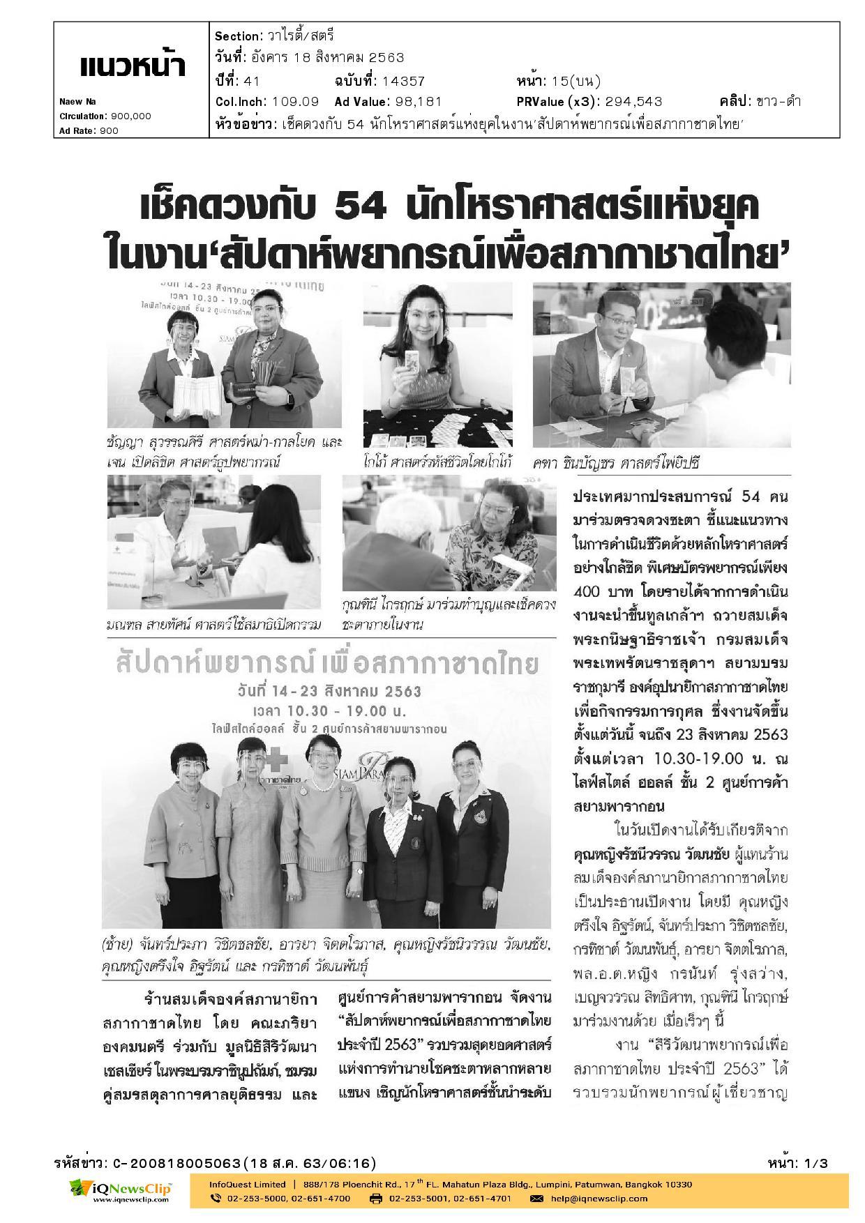 สัปดาห์พยากรณ์เพื่อสภากาชาดไทย ประจำปี 2563