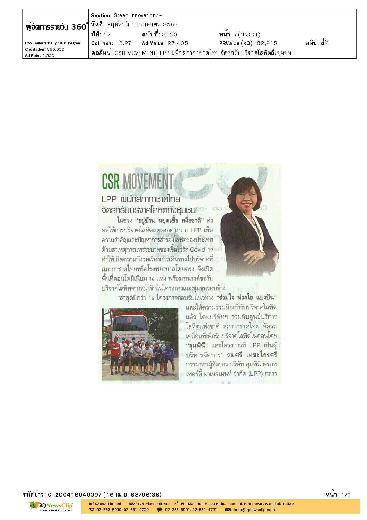 สภากาชาดไทย จัดรถรับบริจาคโลหิตถึงชุมชน