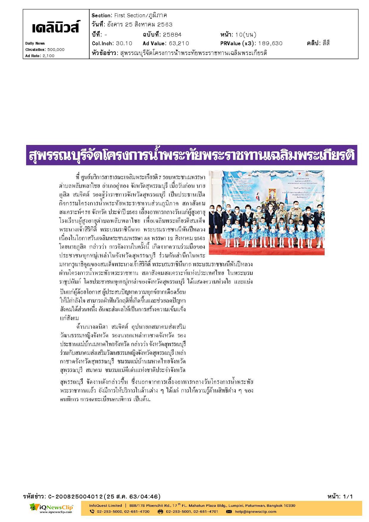 เหล่ากาชาด จ.สุพรรณบุรี เปิดกิจกรรมโครงการน้ำพระทัยพระราชทานส่วนภูมิภาค