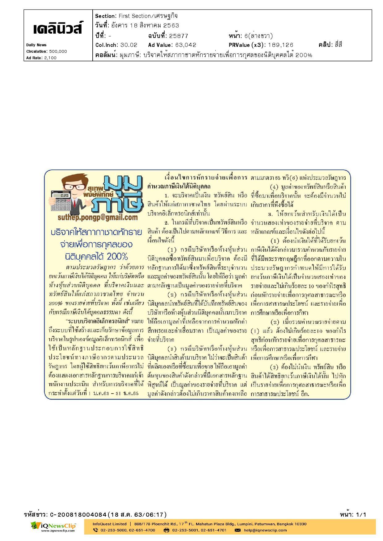 บริจาคให้สภากาชาดไทย สามารถหักลดหย่อนภาษีได้ 200%