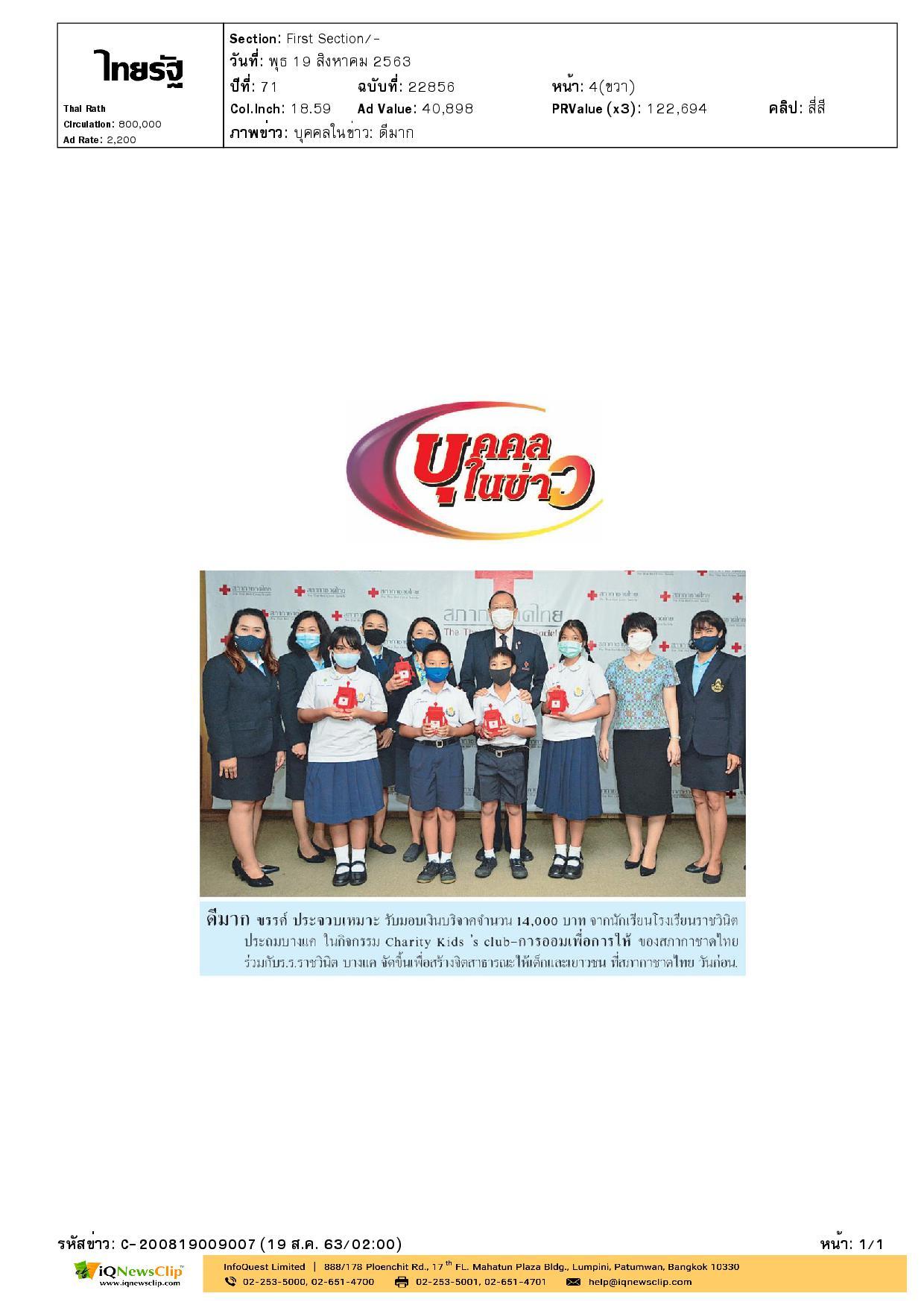 """กิจกรรม """"Charity Kids's club-การออมเพื่อการให้"""" ของสภากาชาดไทย"""