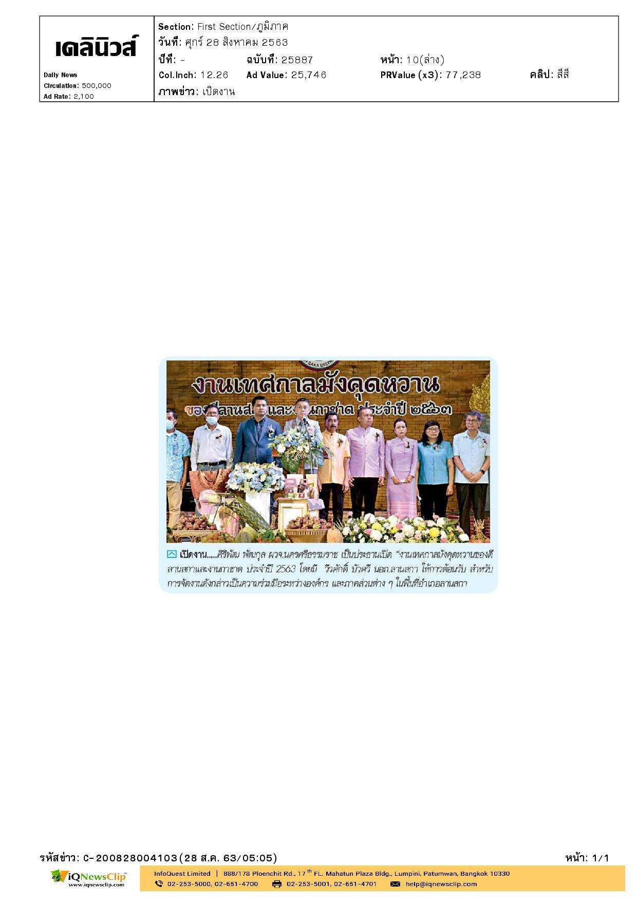 งานเทศกาลมังคุดหวานของดี ลานสกาและงานกาชาด ประจำปี 2563
