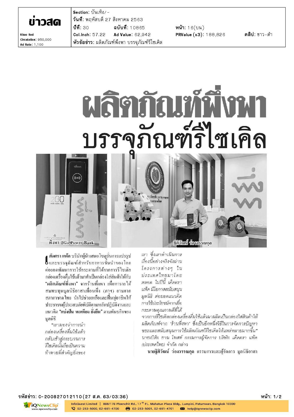 มูลนิธิอาสาเพื่อนพึ่ง (ภาฯ) ยามยาก สภากาชาดไทย ช่วยเหลือผู้ประสบภัย