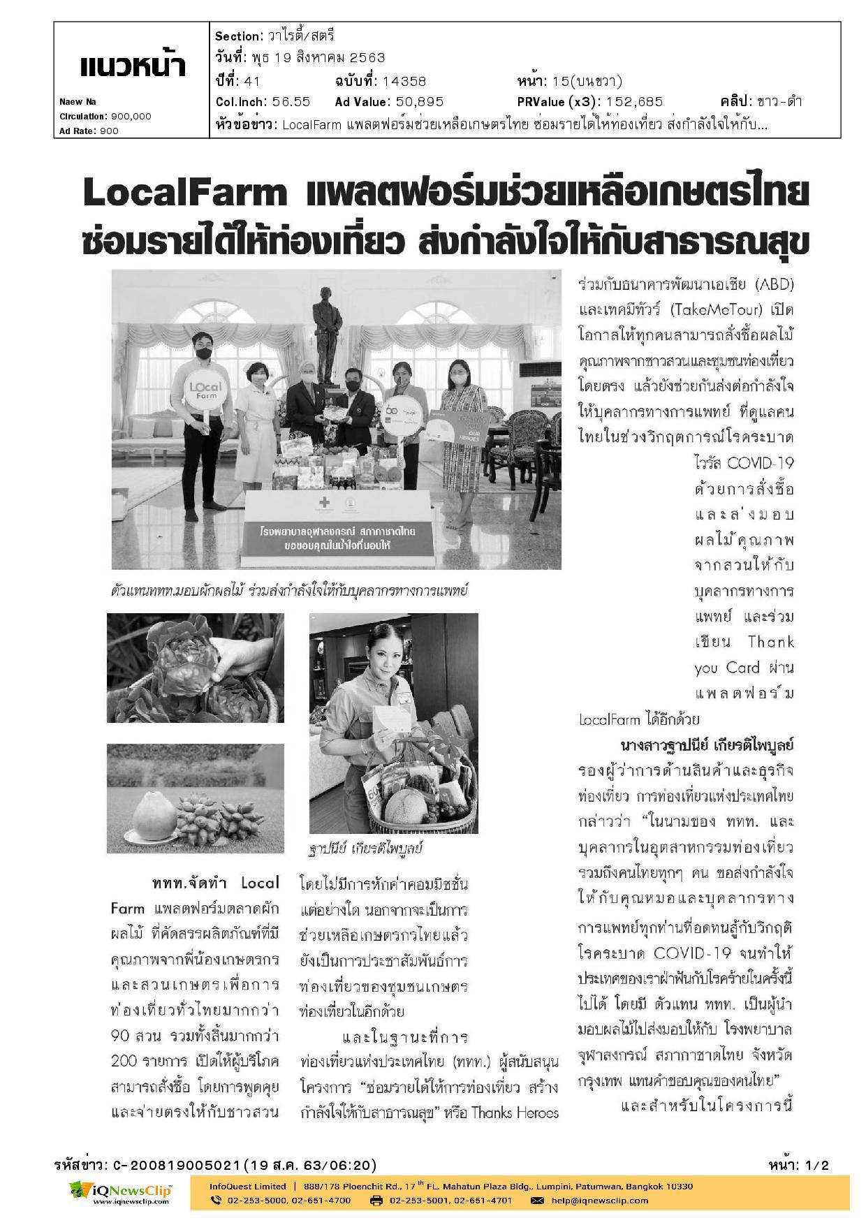 แพลตฟอร์มช่วยเหลือเกษตรไทย