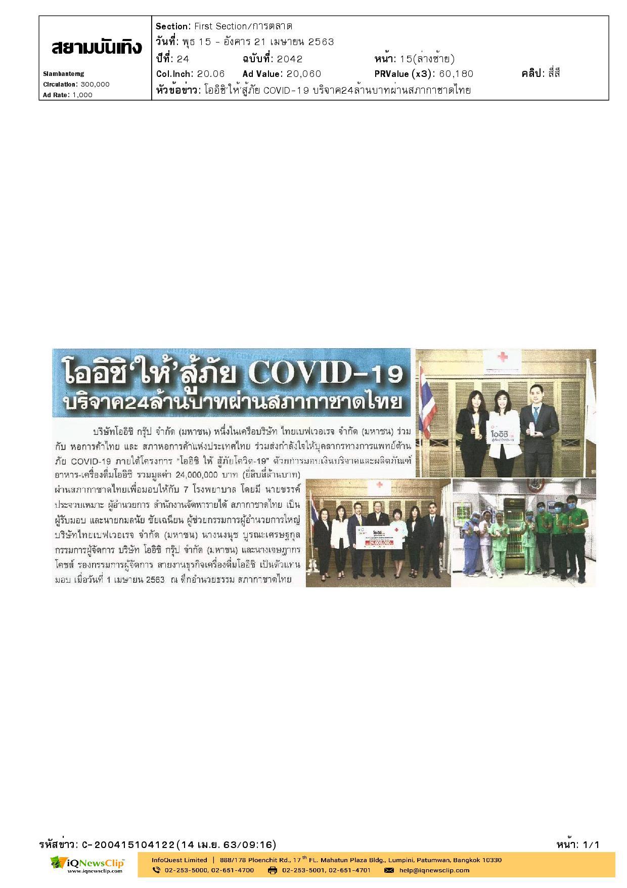 """โครงการ """"โออิชิ ให้ สู้ภัยโควิด-19"""" ให้กับสภากาชาดไทย"""