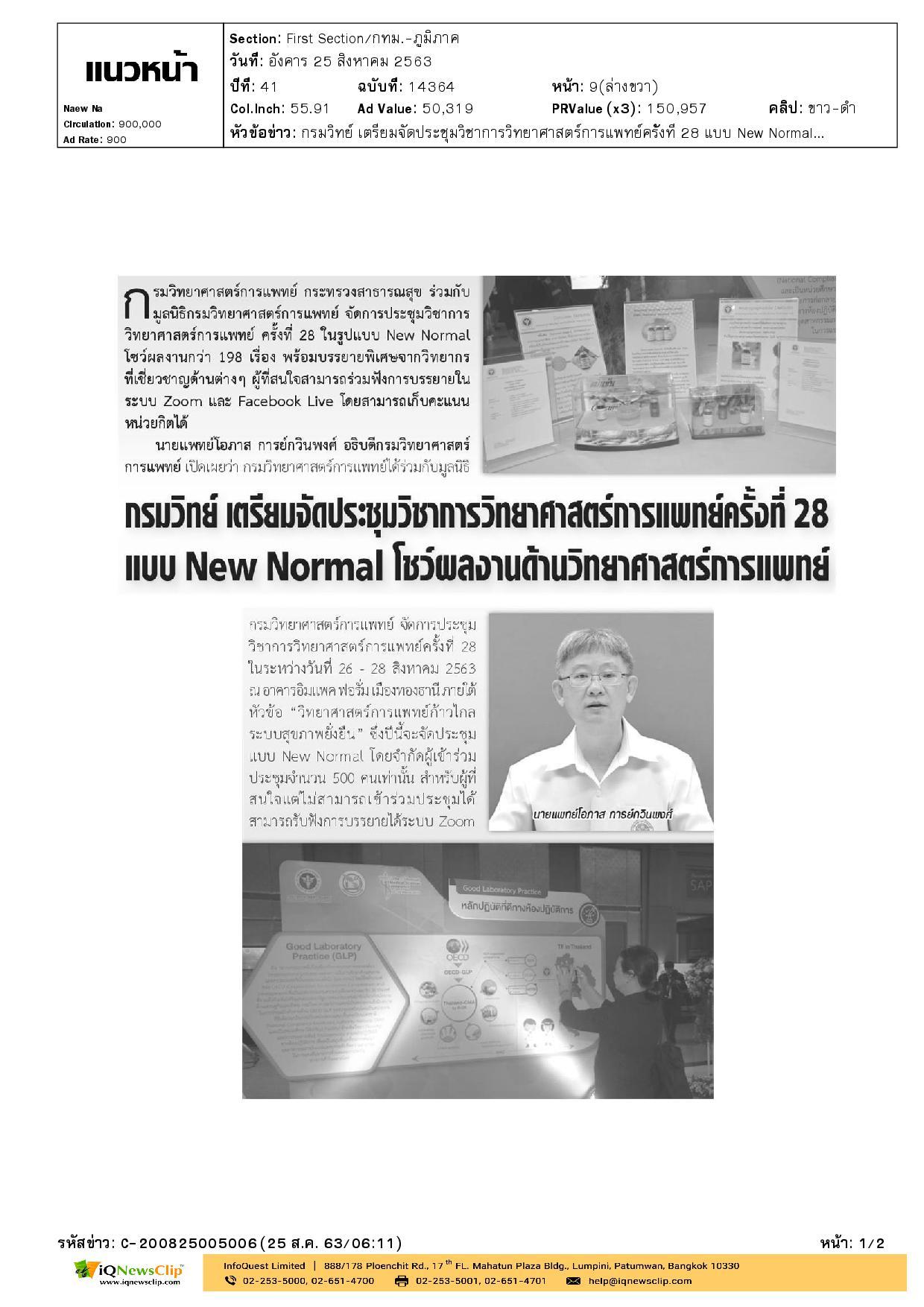 35 ปี เส้นทางเอดส์ของประเทศไทย