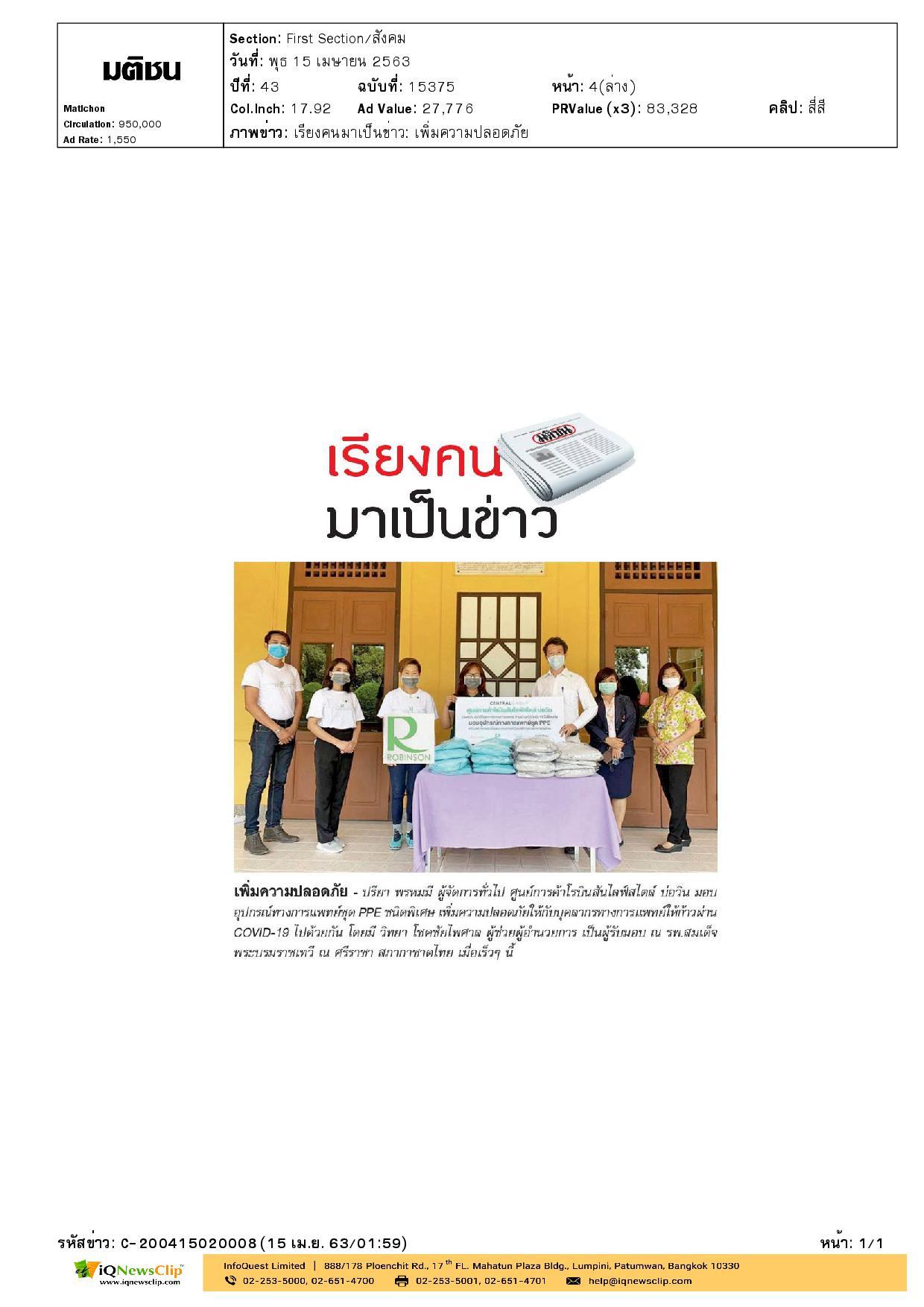 มอบชุด PPE ชนิดพิเศษ ให้ รพ.สมเด็จฯ เพื่อสู้ภัยโควิด-19